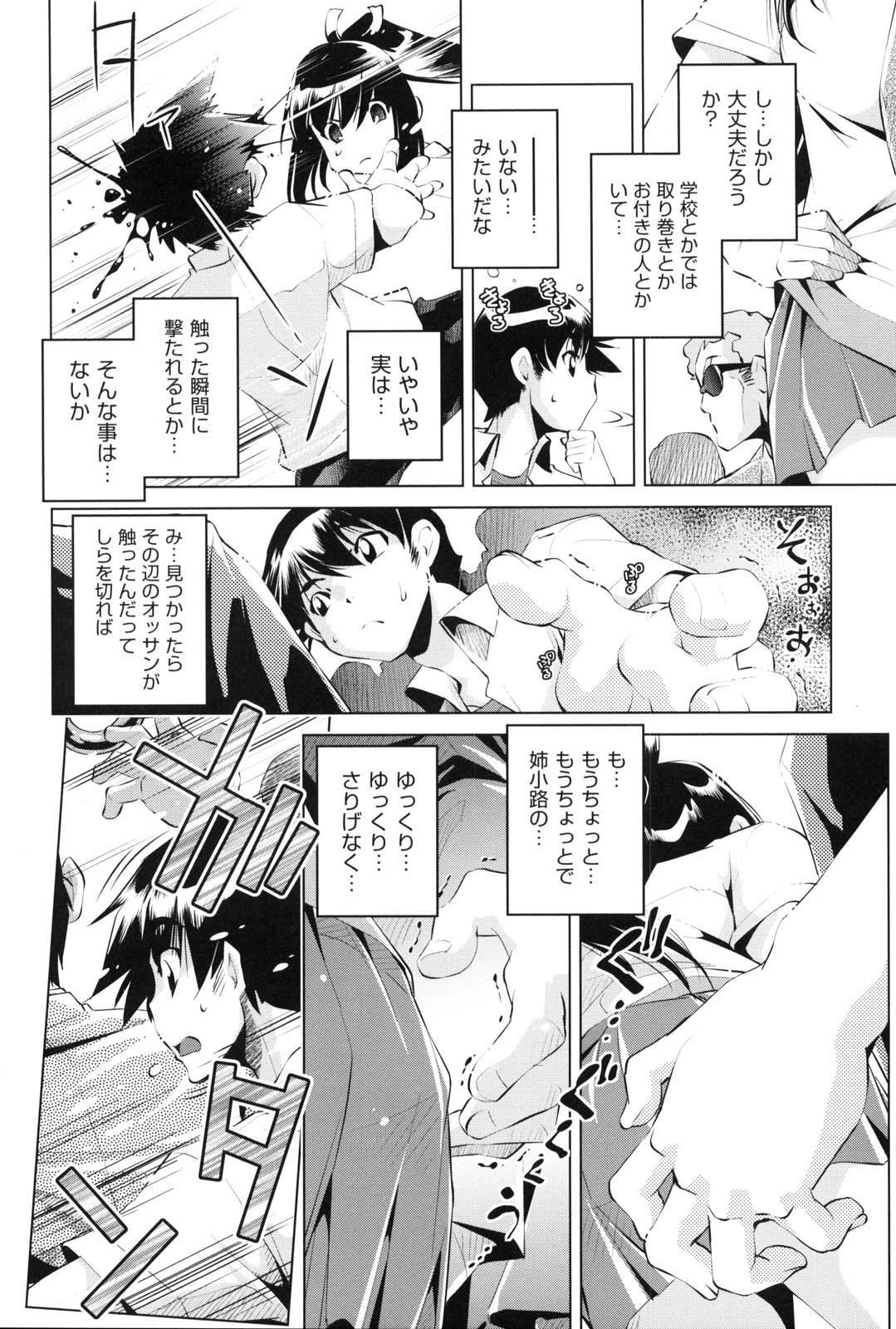 Kaisoku Chikan Densha 12