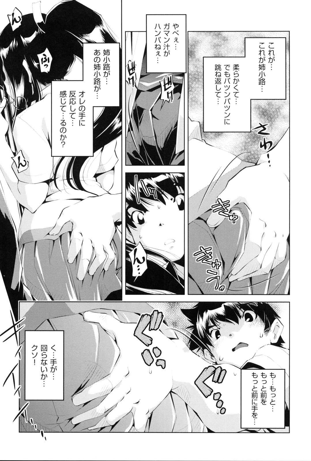 Kaisoku Chikan Densha 14