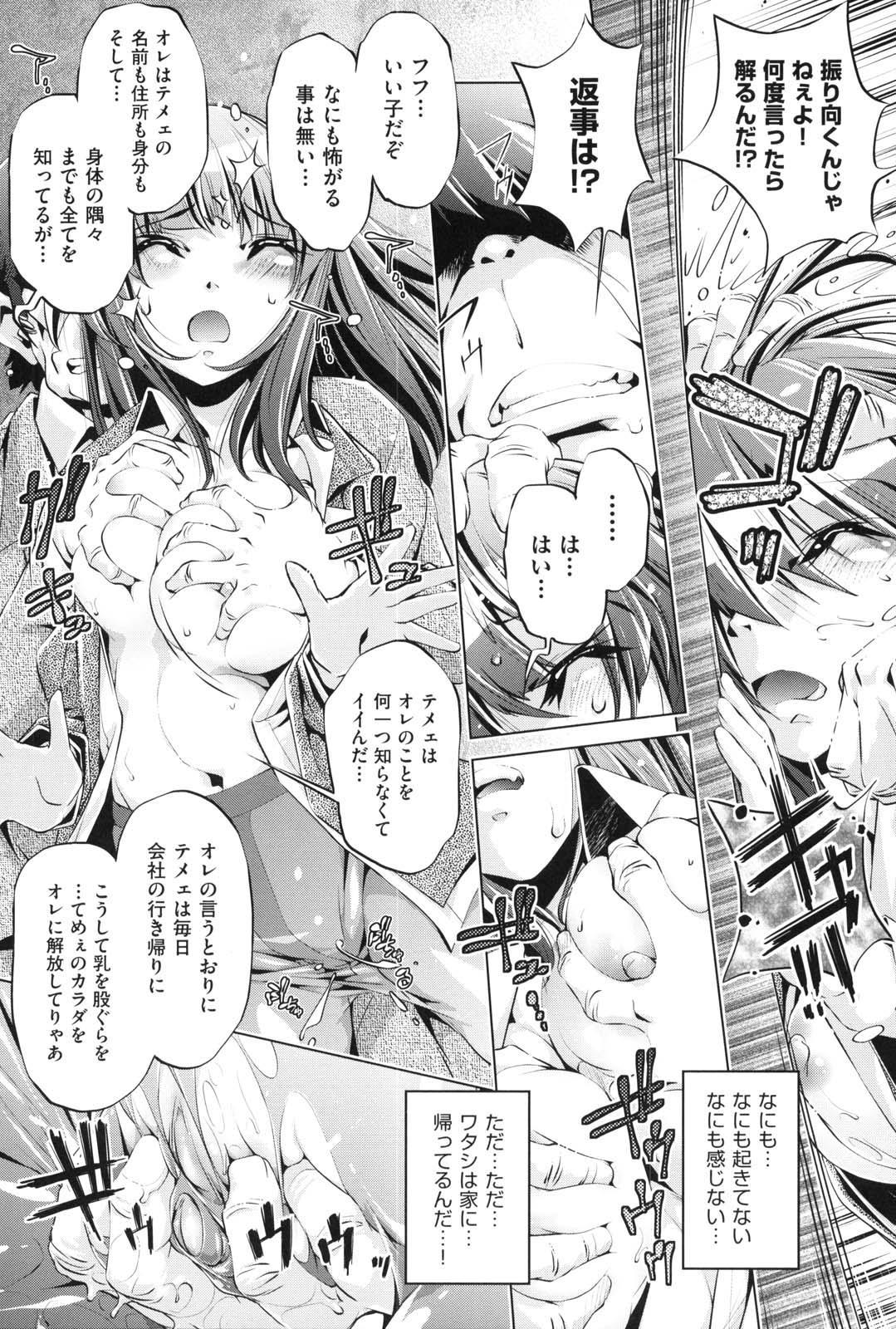 Kaisoku Chikan Densha 158