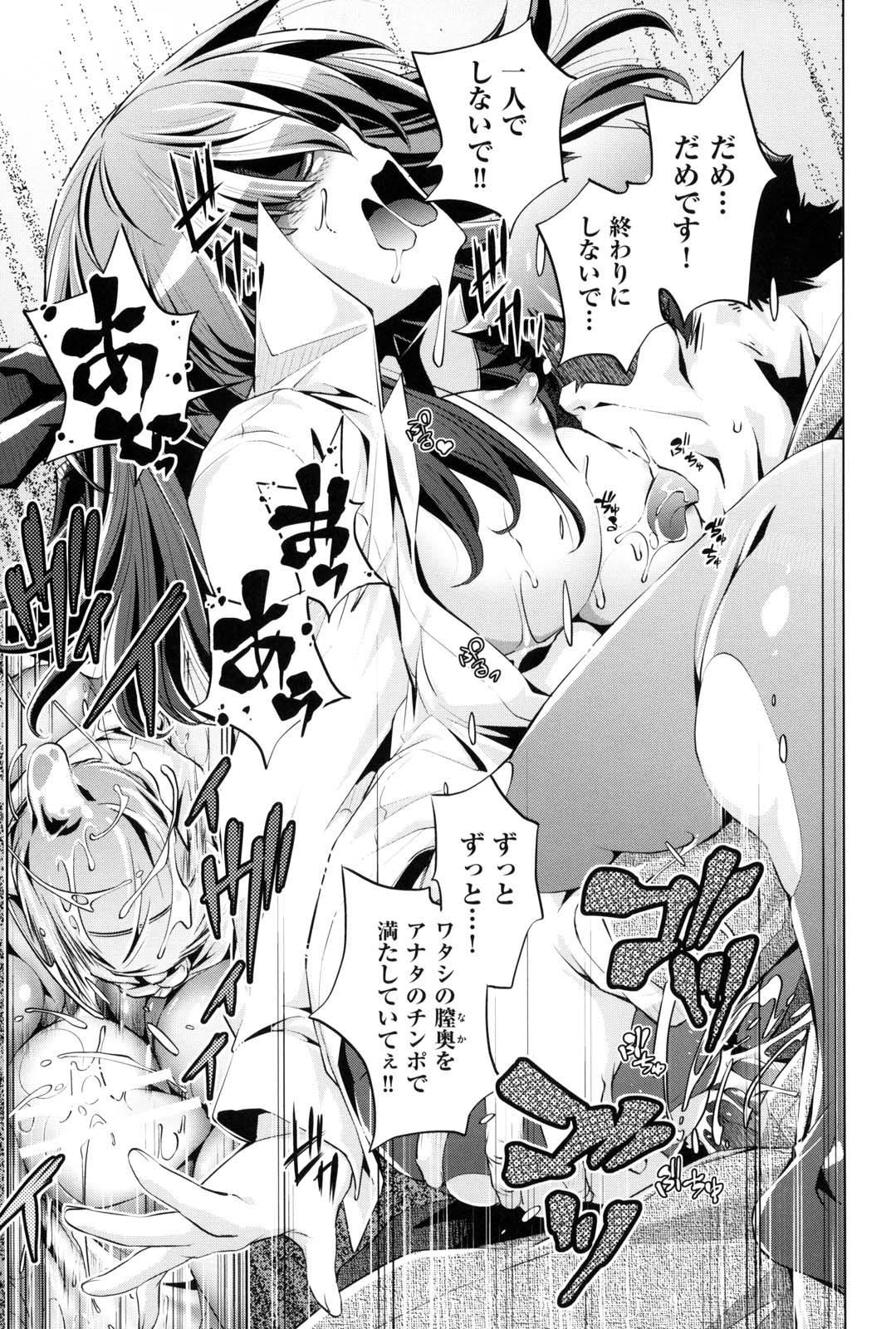 Kaisoku Chikan Densha 173