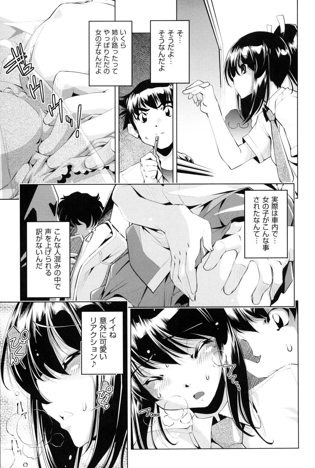 Kaisoku Chikan Densha 17
