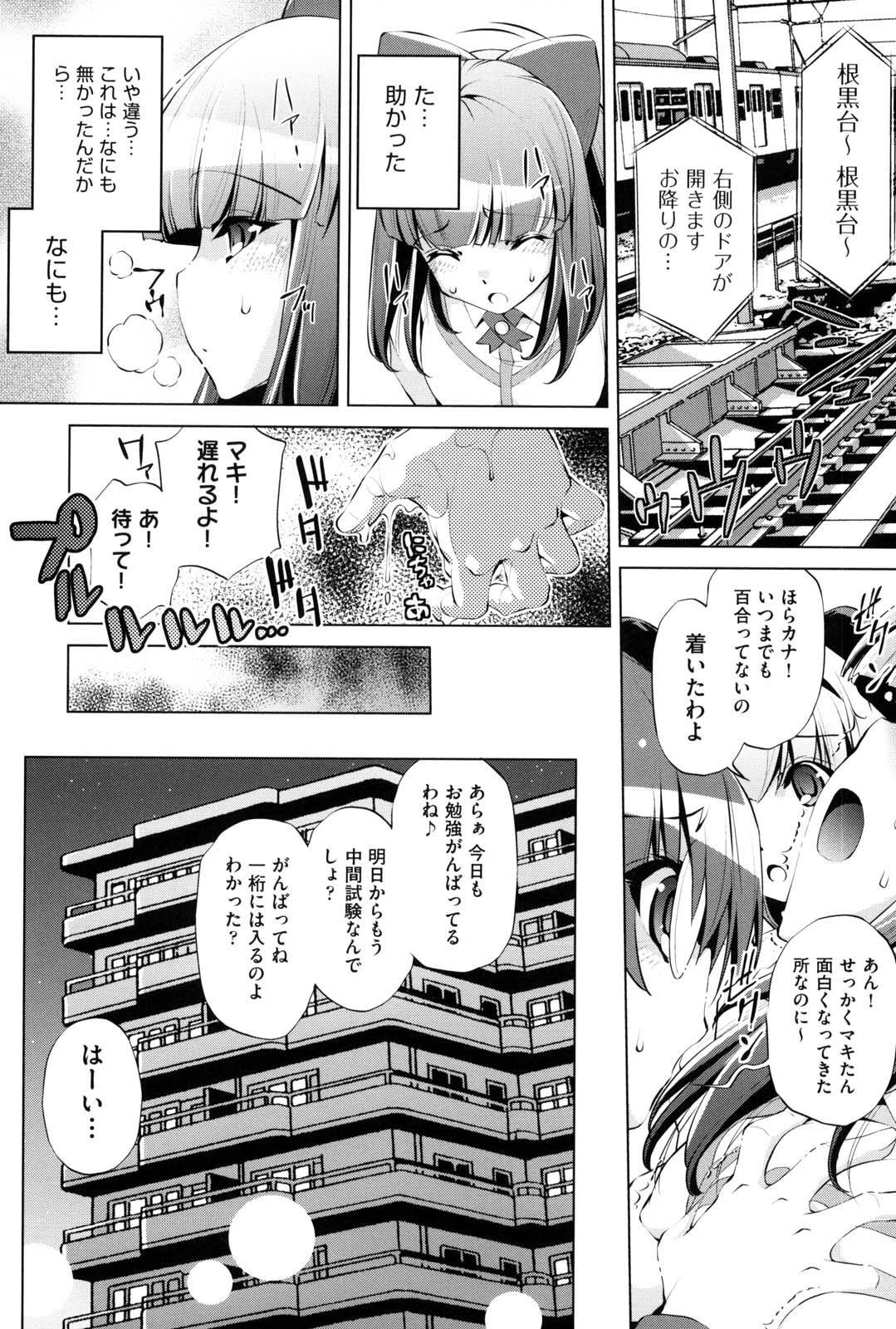 Kaisoku Chikan Densha 185