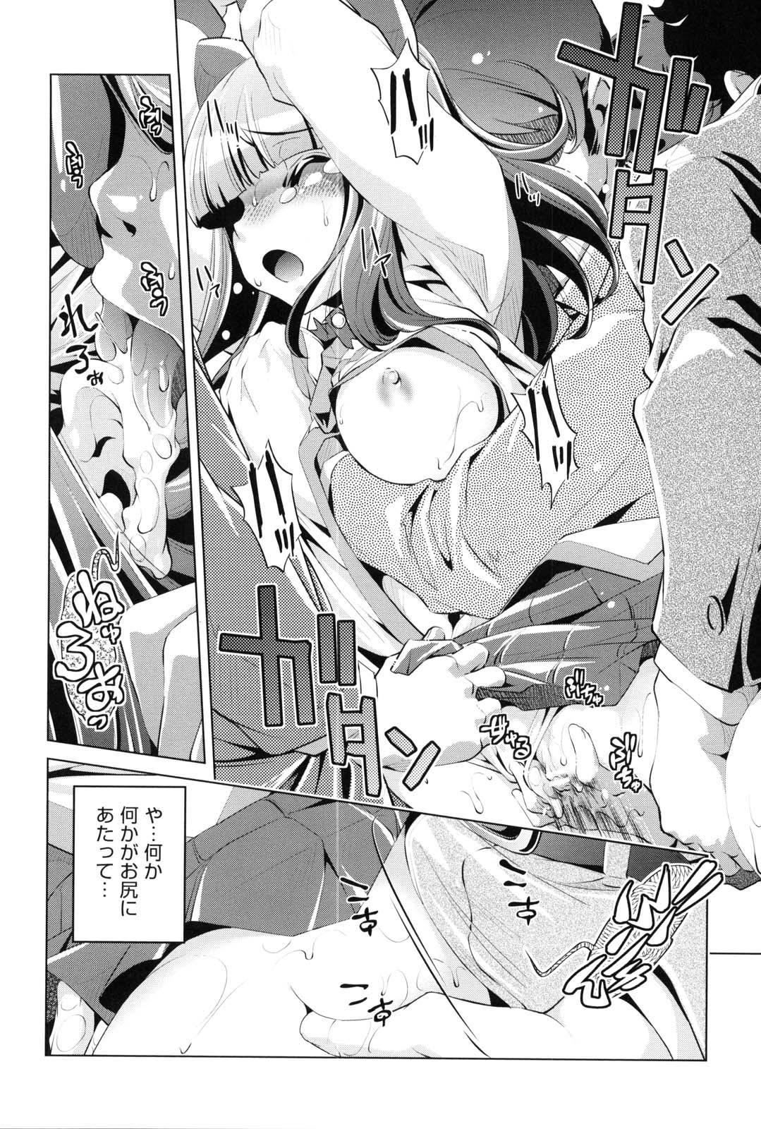 Kaisoku Chikan Densha 196