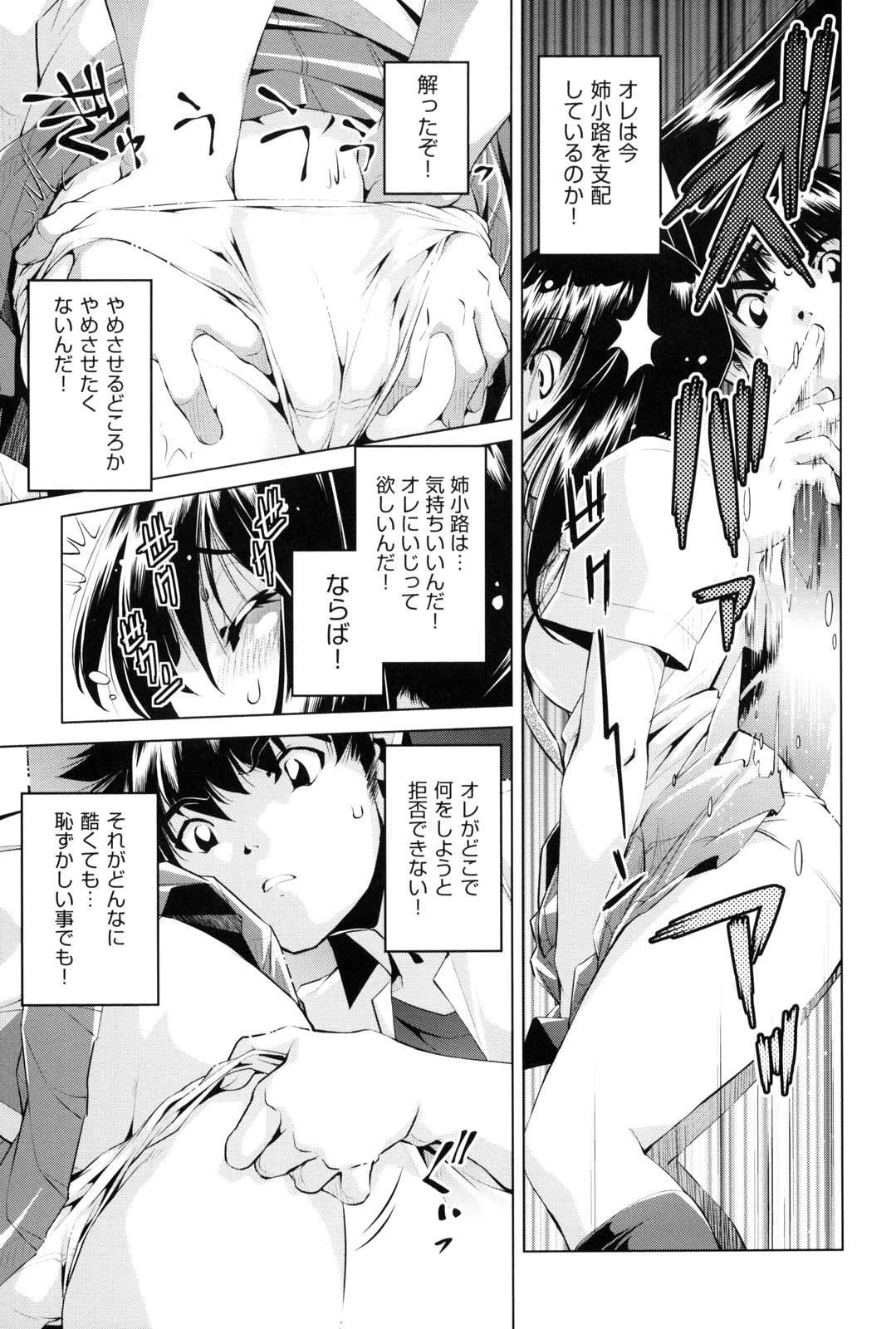 Kaisoku Chikan Densha 19