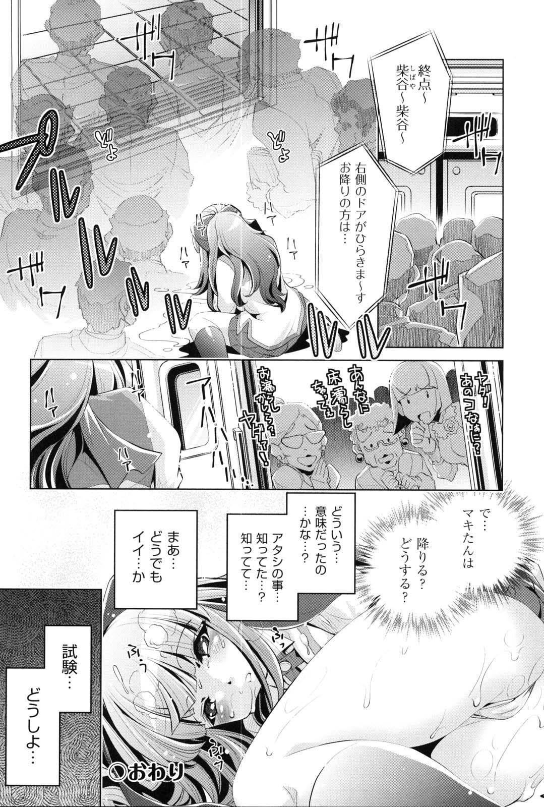 Kaisoku Chikan Densha 200