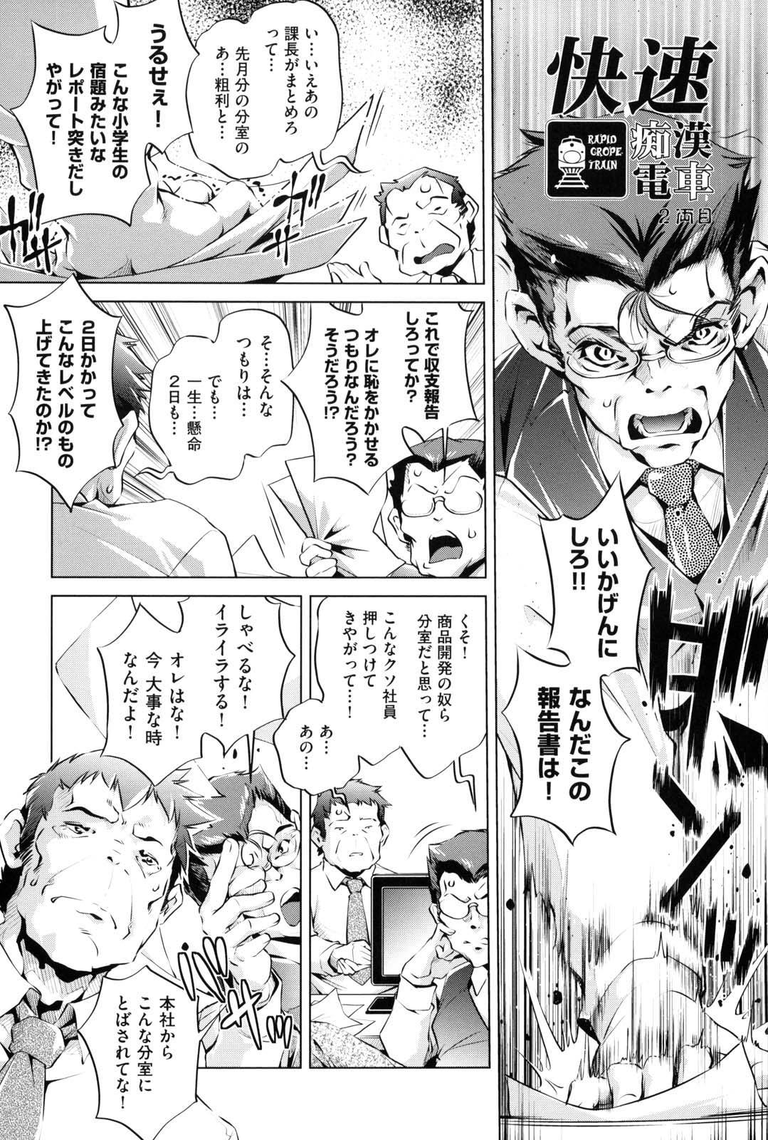 Kaisoku Chikan Densha 33