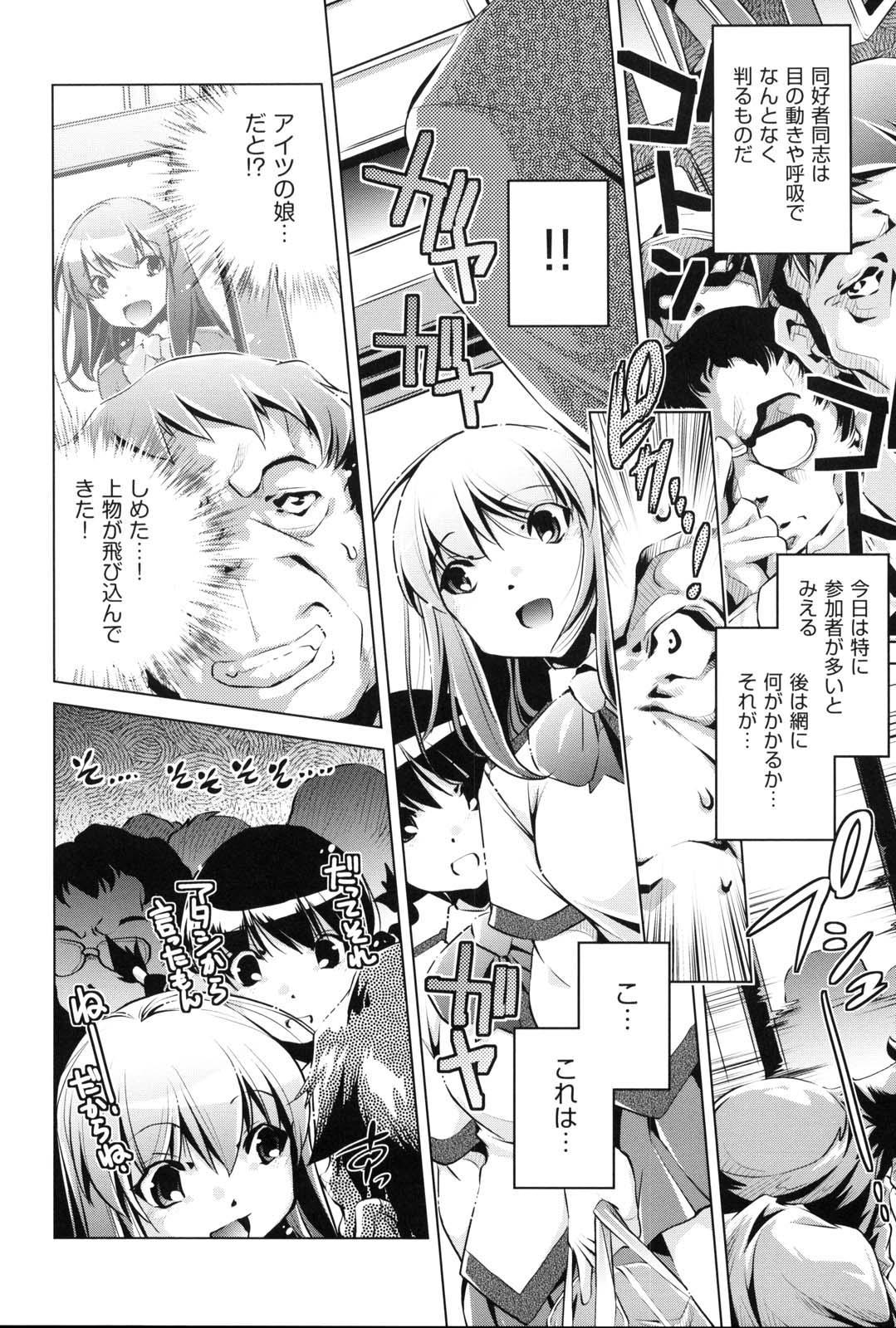 Kaisoku Chikan Densha 36