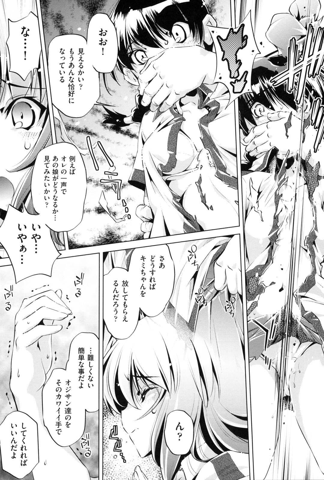 Kaisoku Chikan Densha 39
