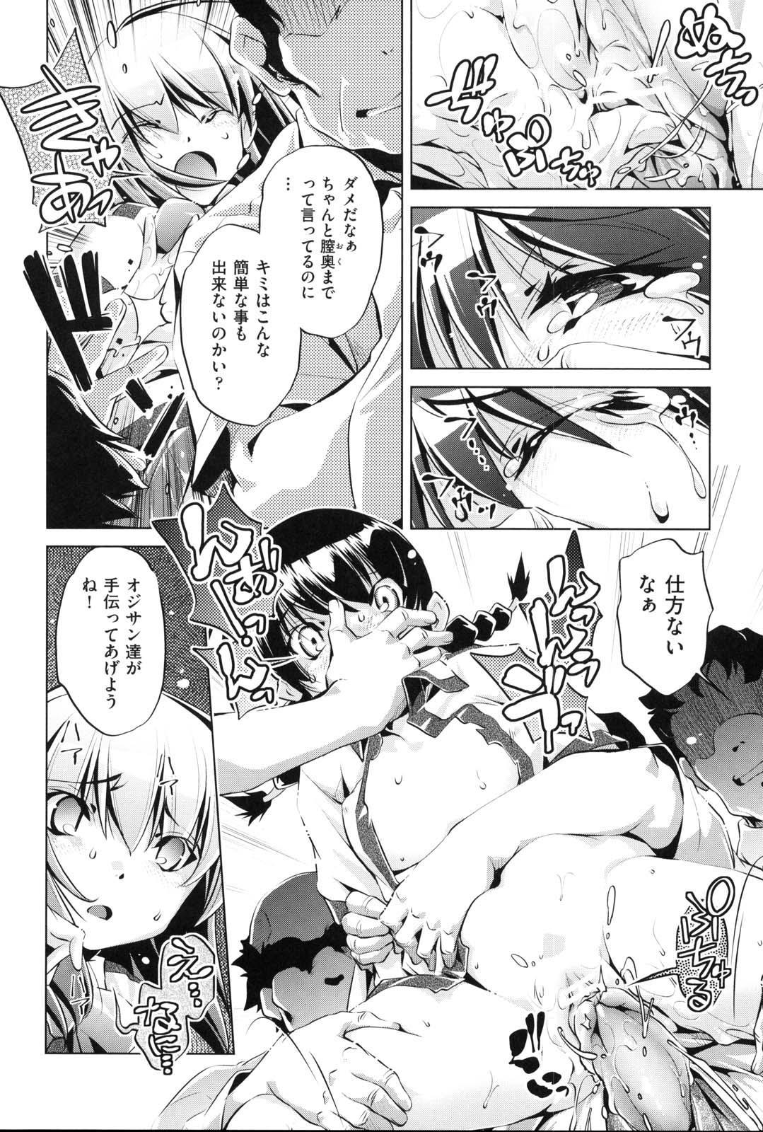 Kaisoku Chikan Densha 46