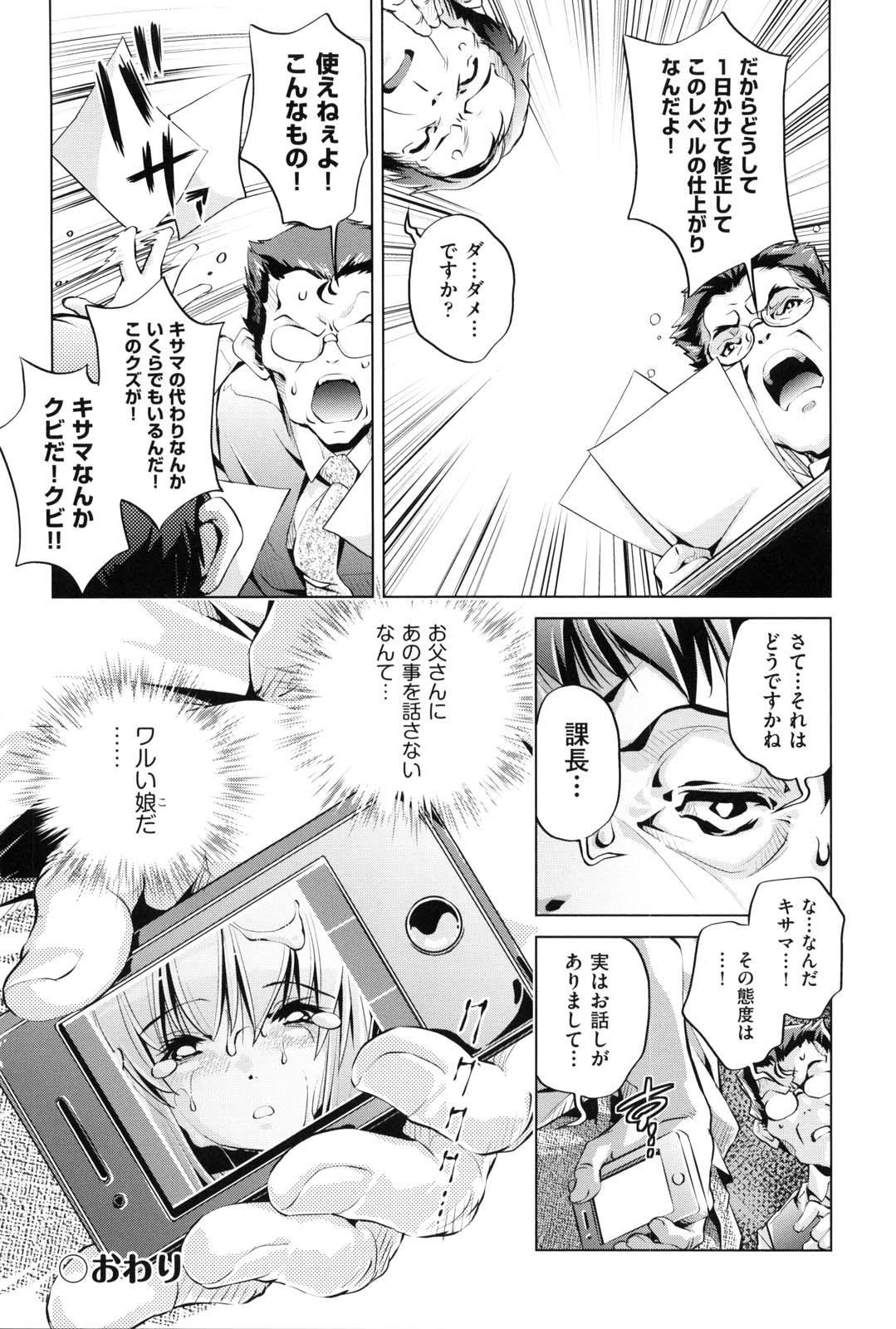 Kaisoku Chikan Densha 56