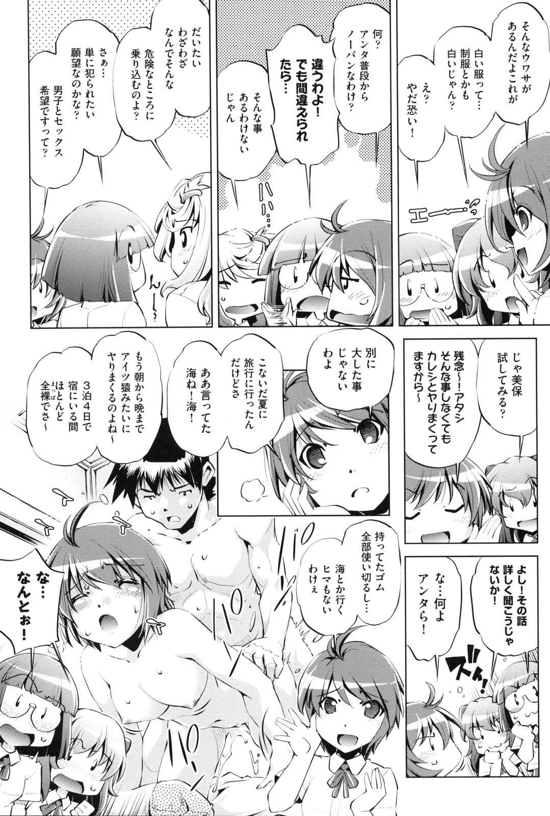 Kaisoku Chikan Densha 58
