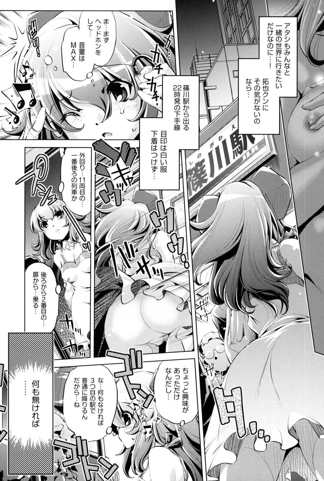 Kaisoku Chikan Densha 61