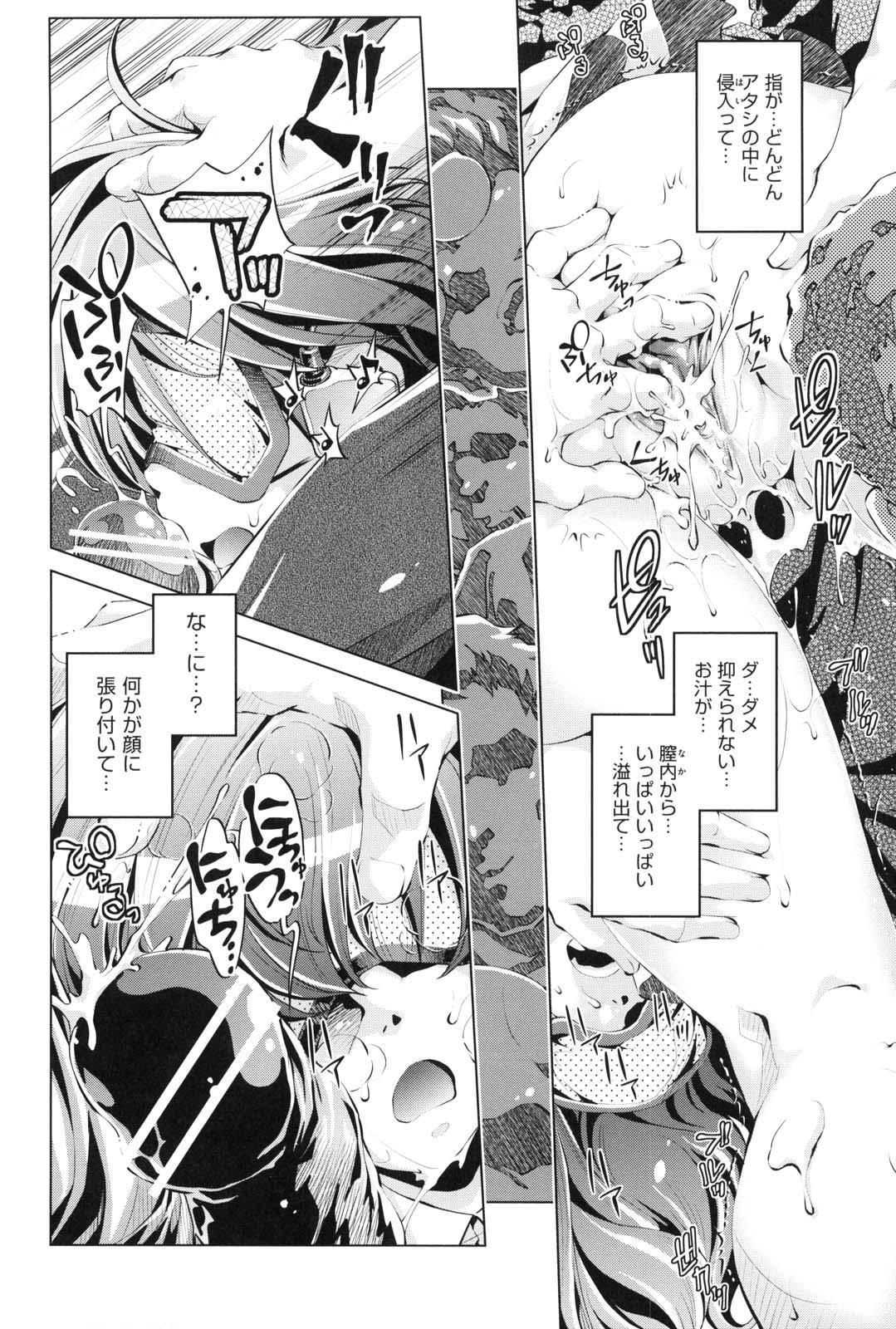 Kaisoku Chikan Densha 66