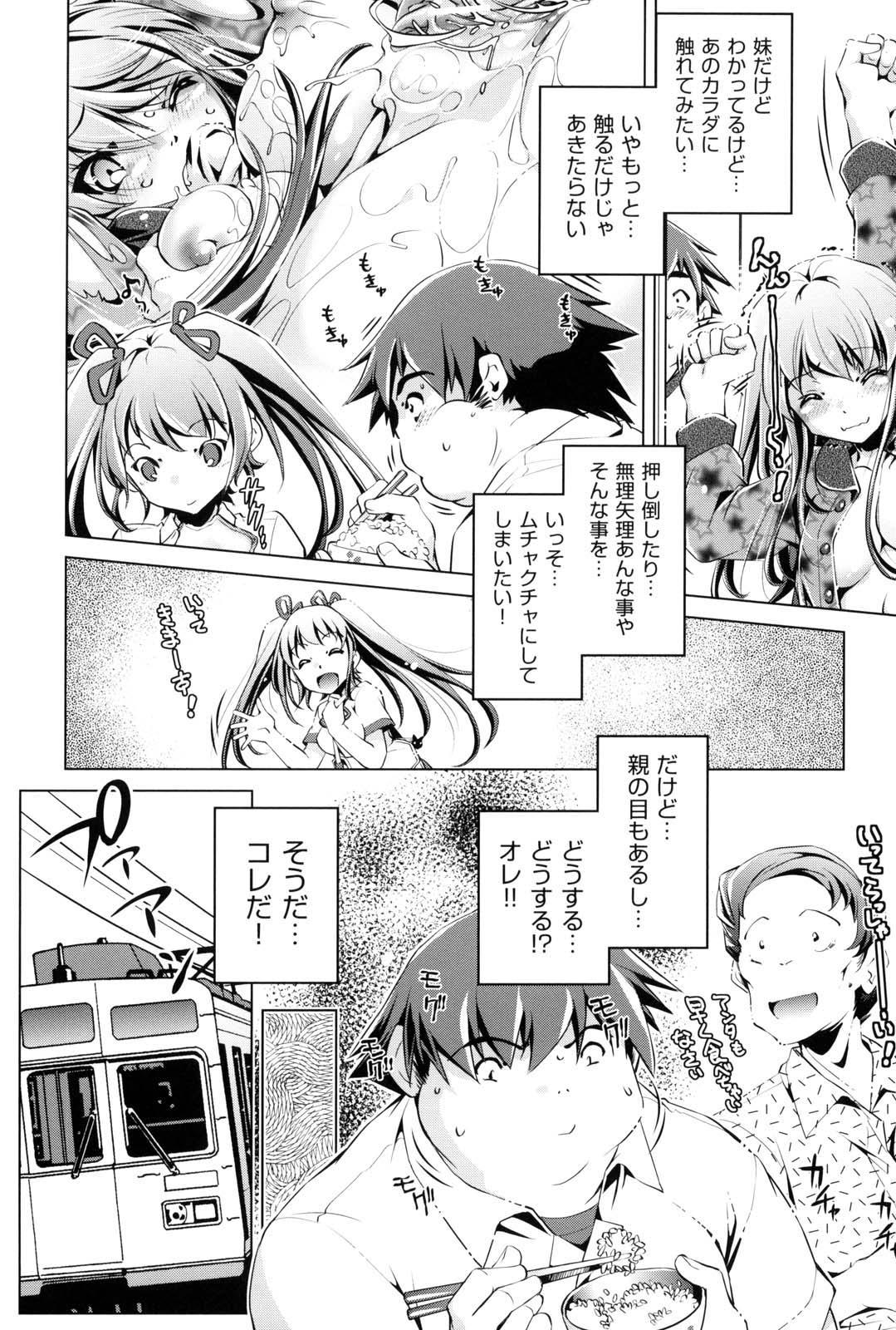 Kaisoku Chikan Densha 87