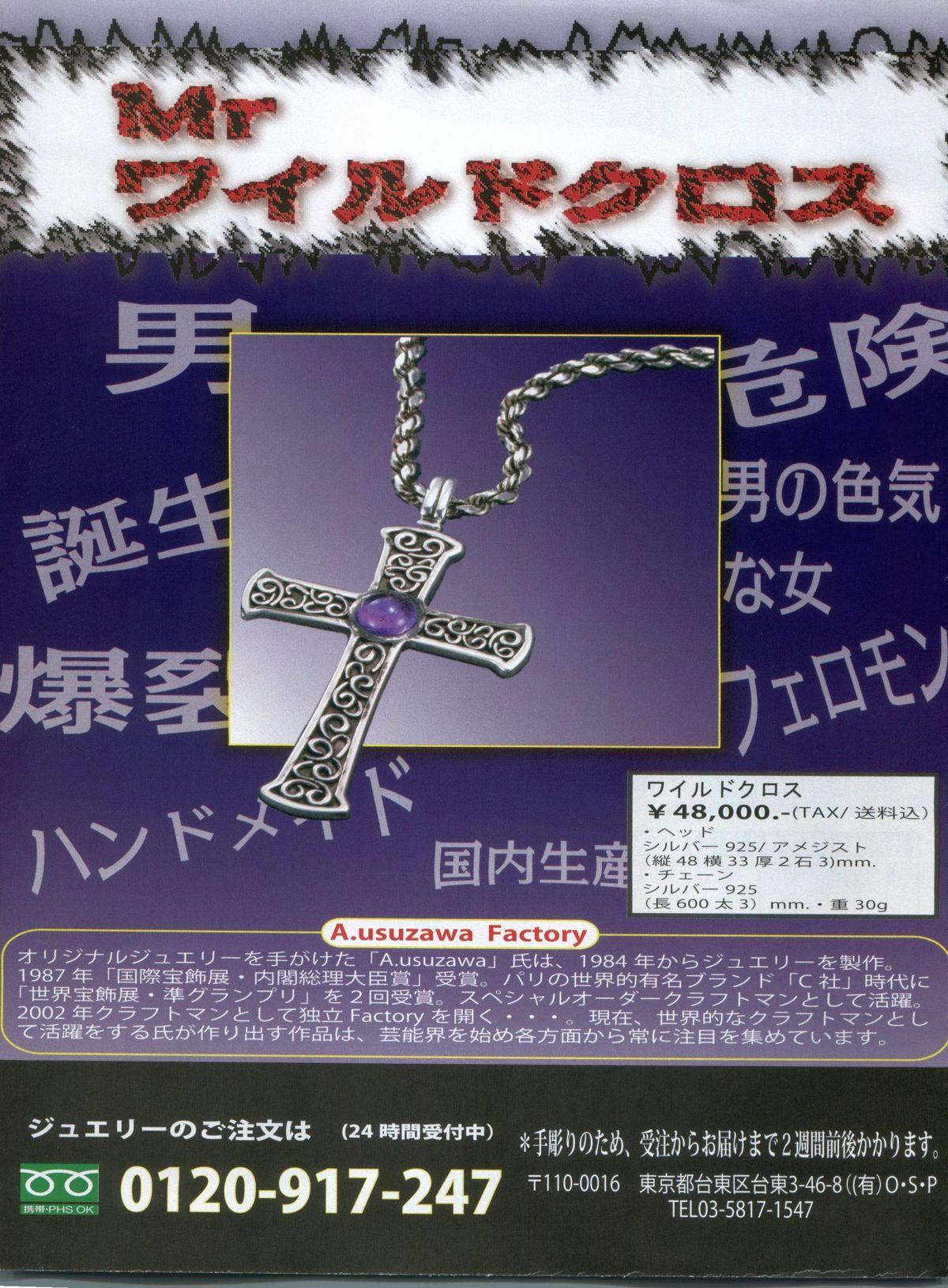 Manga Bon 2013-03 9