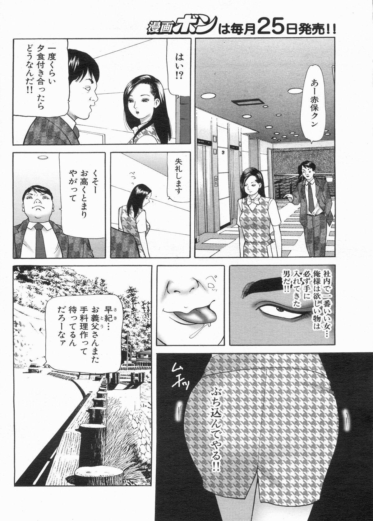 Manga Bon 2013-03 98