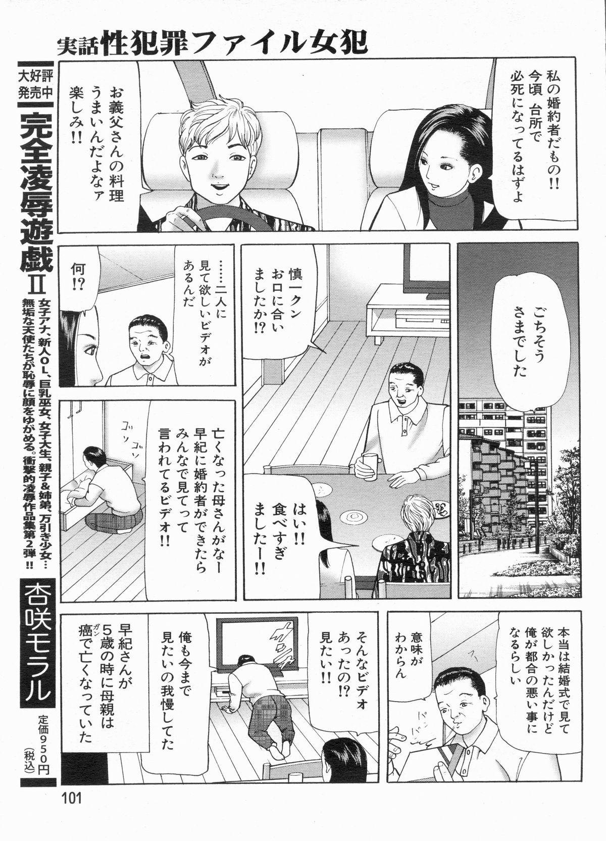 Manga Bon 2013-03 99