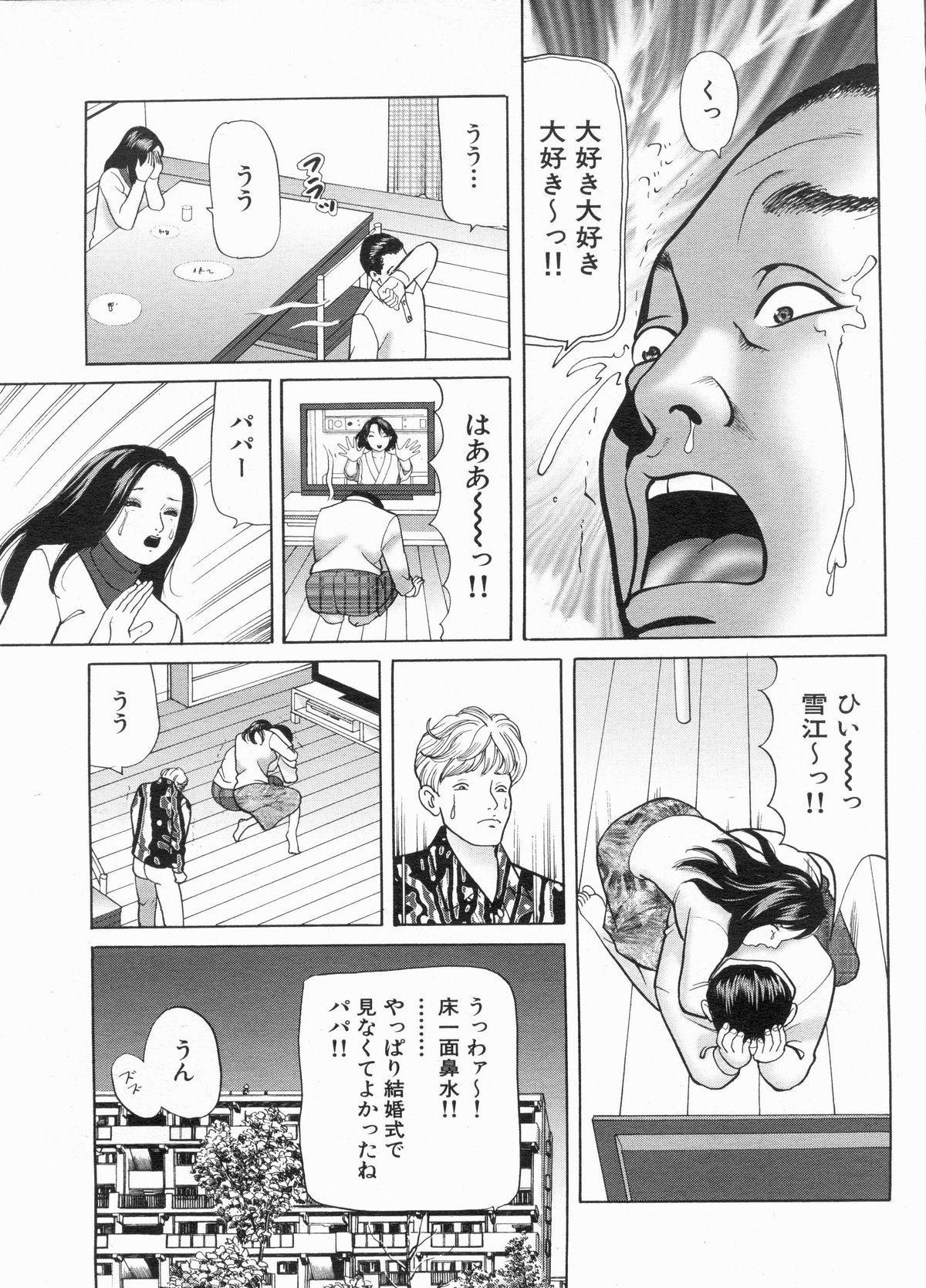 Manga Bon 2013-03 101