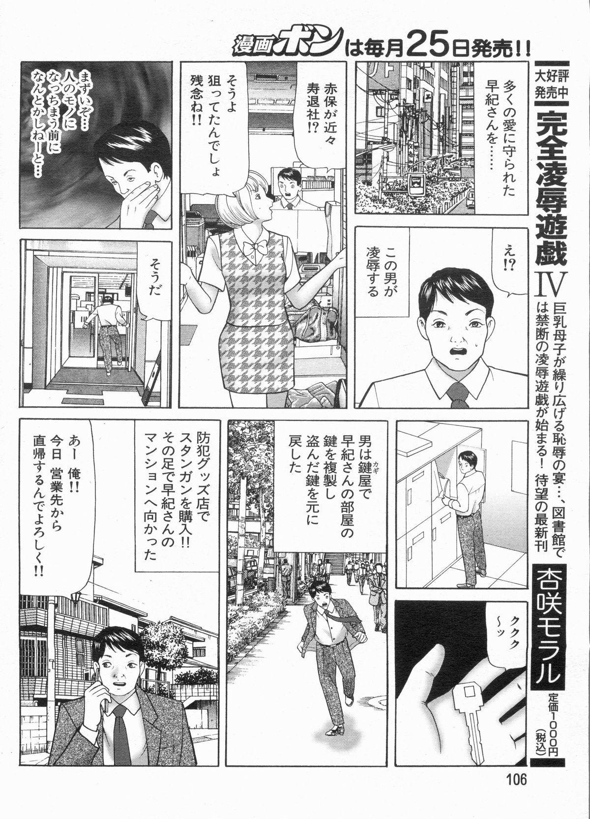 Manga Bon 2013-03 104