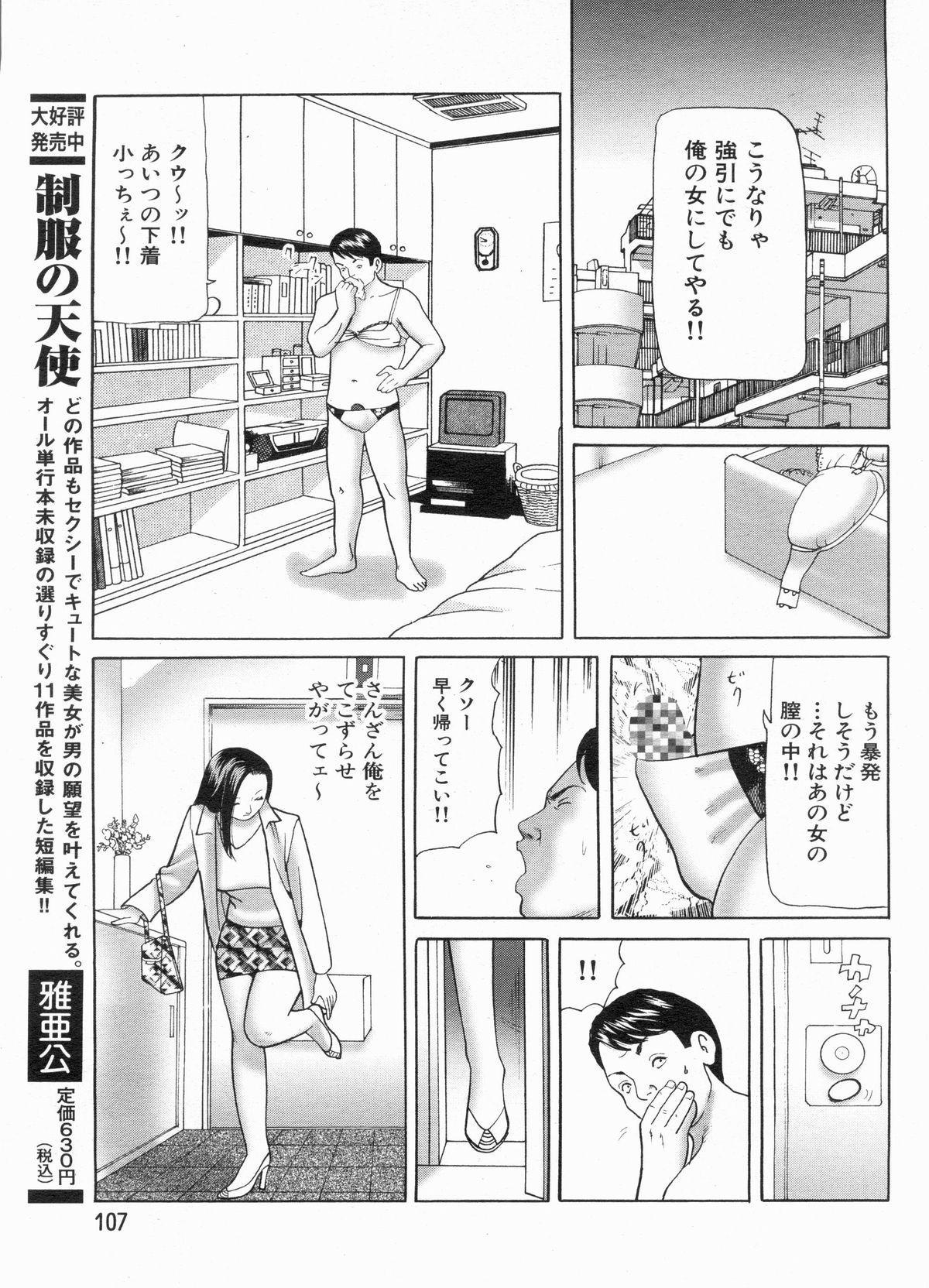 Manga Bon 2013-03 105