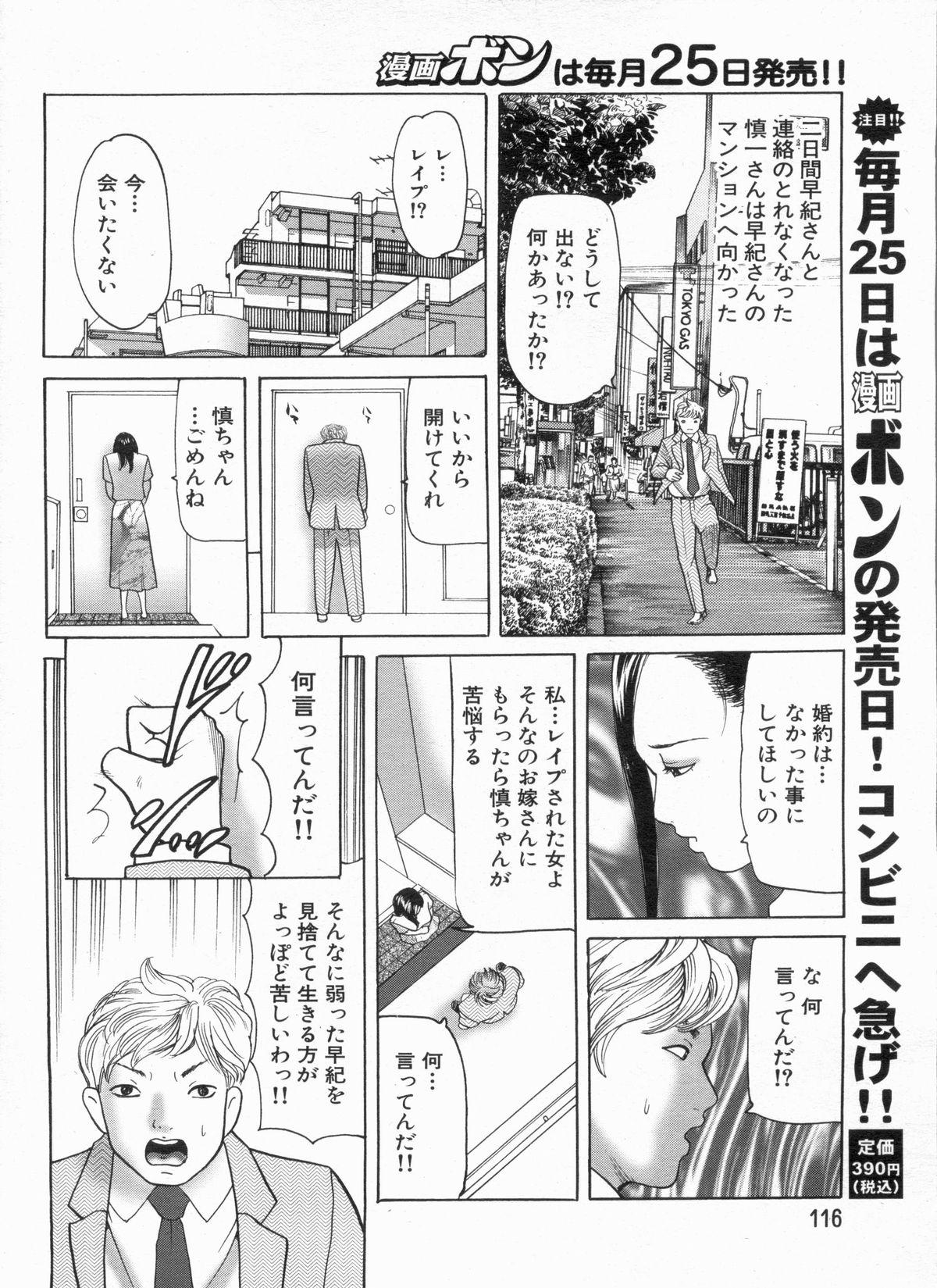 Manga Bon 2013-03 114