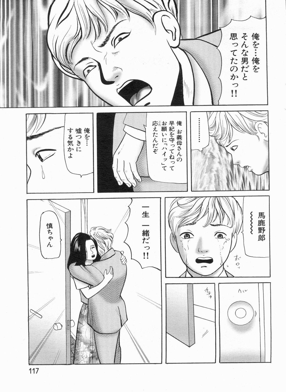 Manga Bon 2013-03 115