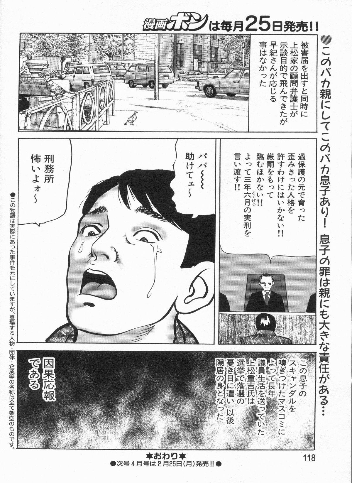 Manga Bon 2013-03 116