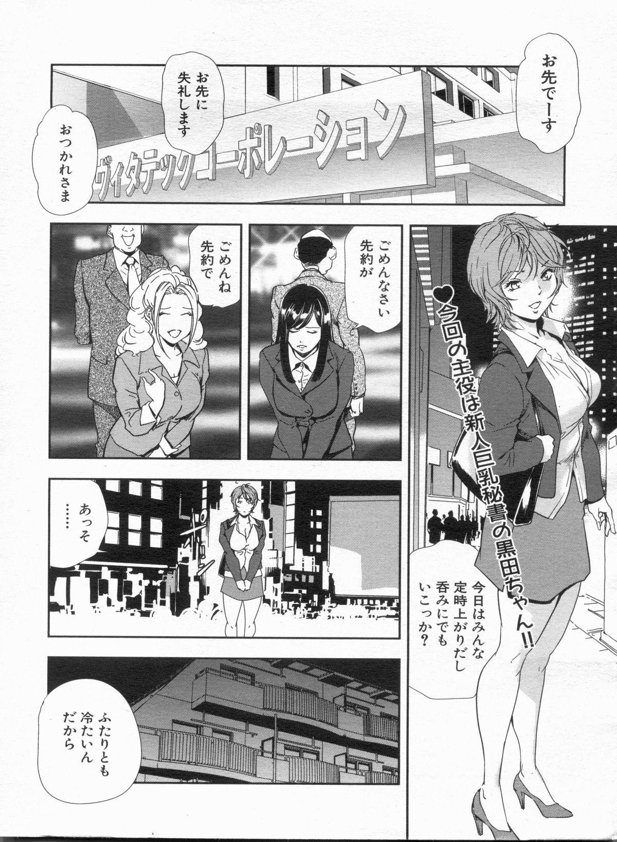 Manga Bon 2013-03 11
