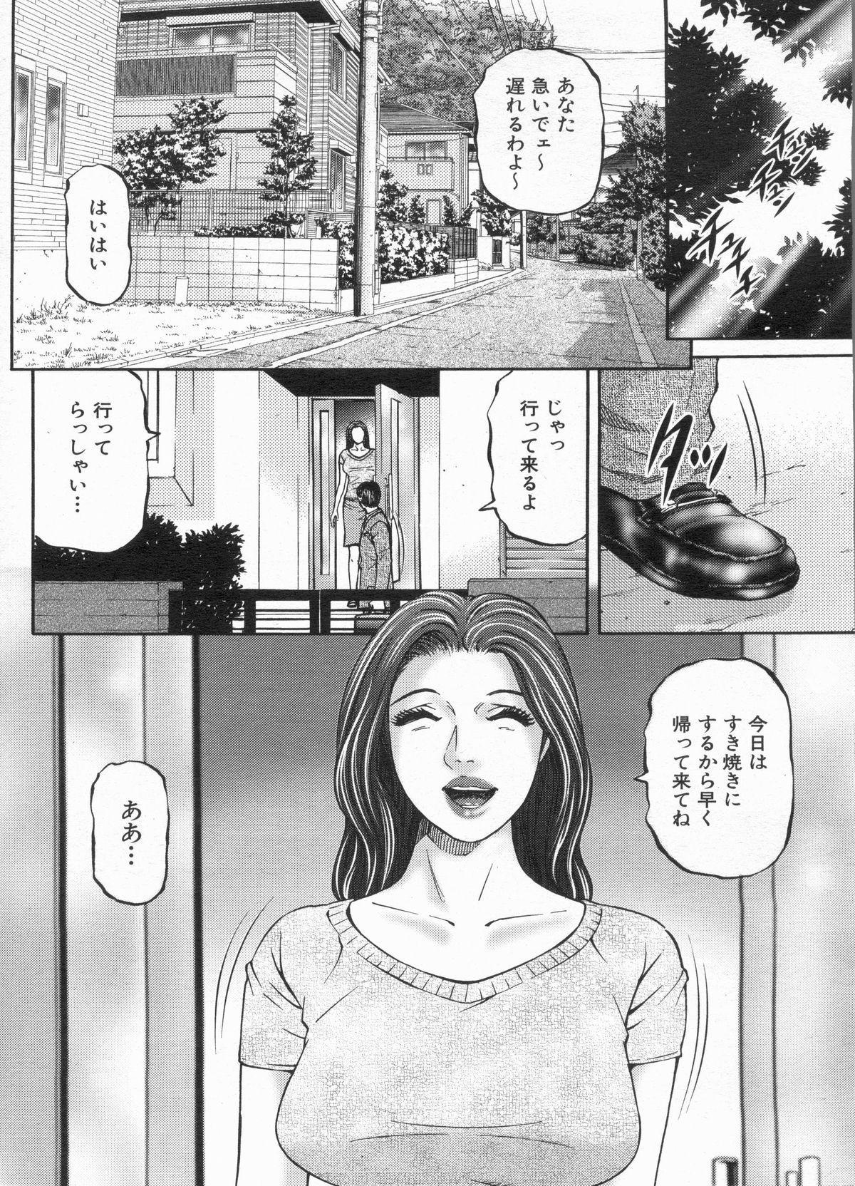 Manga Bon 2013-03 118