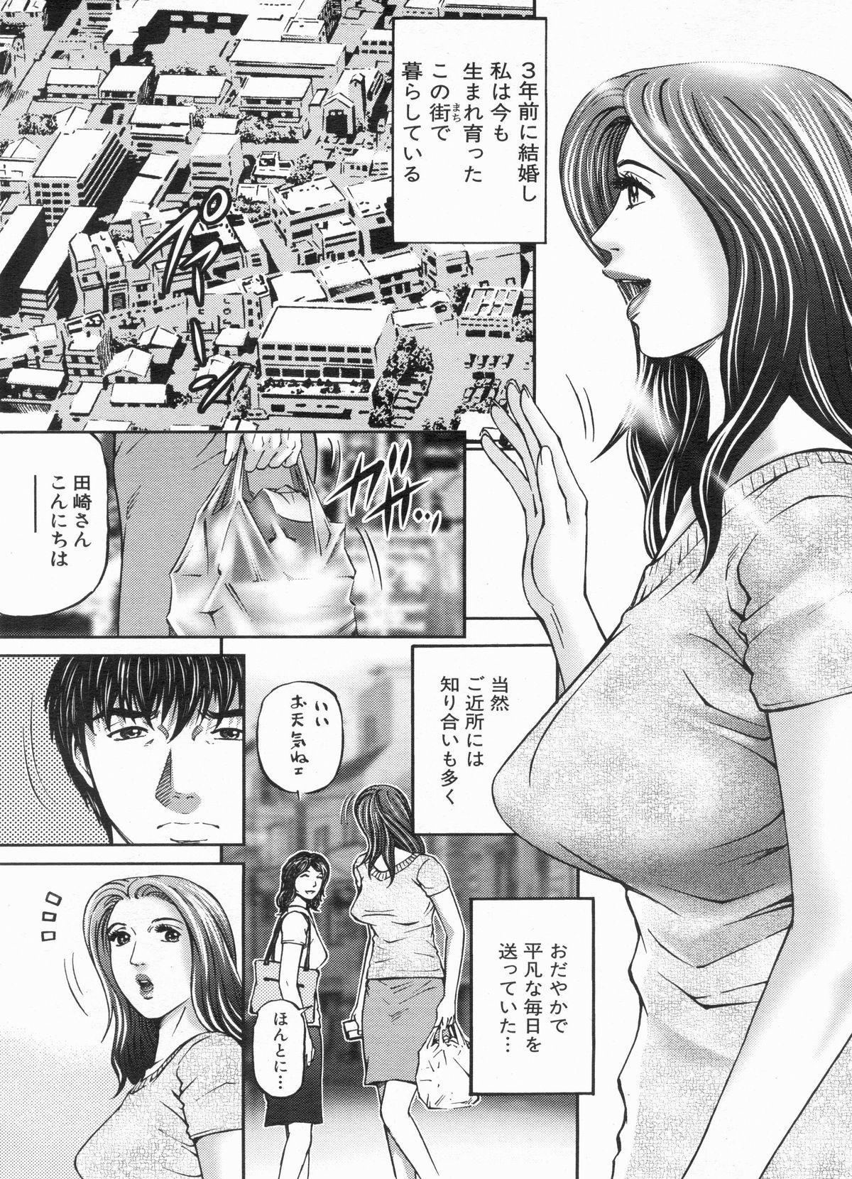 Manga Bon 2013-03 119