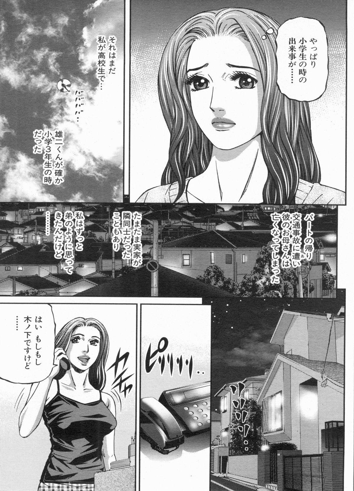 Manga Bon 2013-03 121