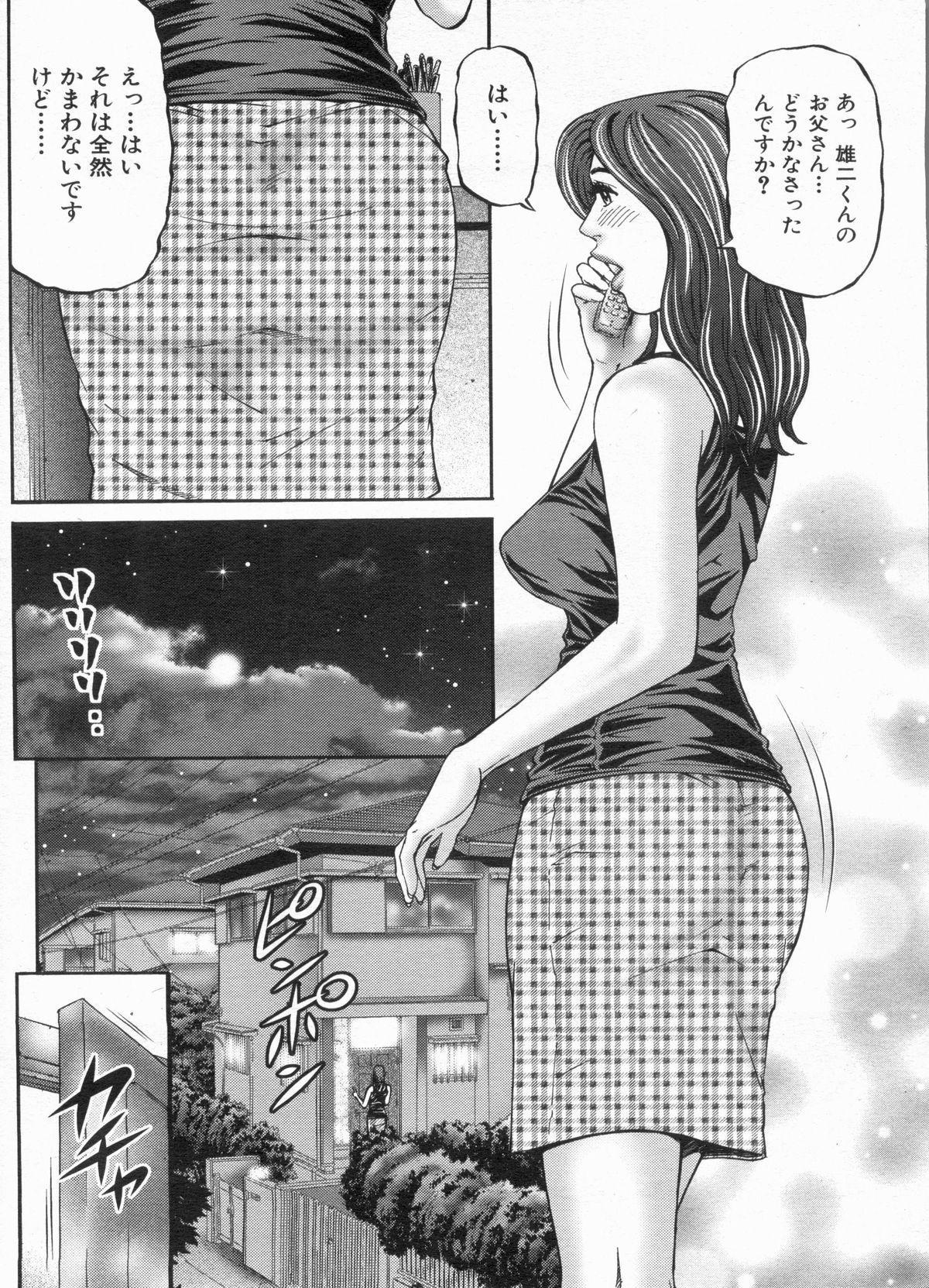 Manga Bon 2013-03 122