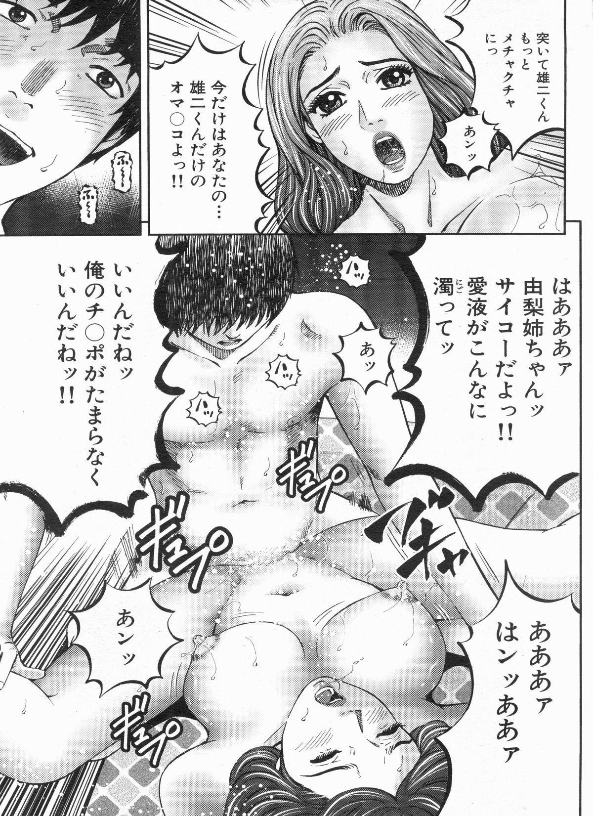 Manga Bon 2013-03 135