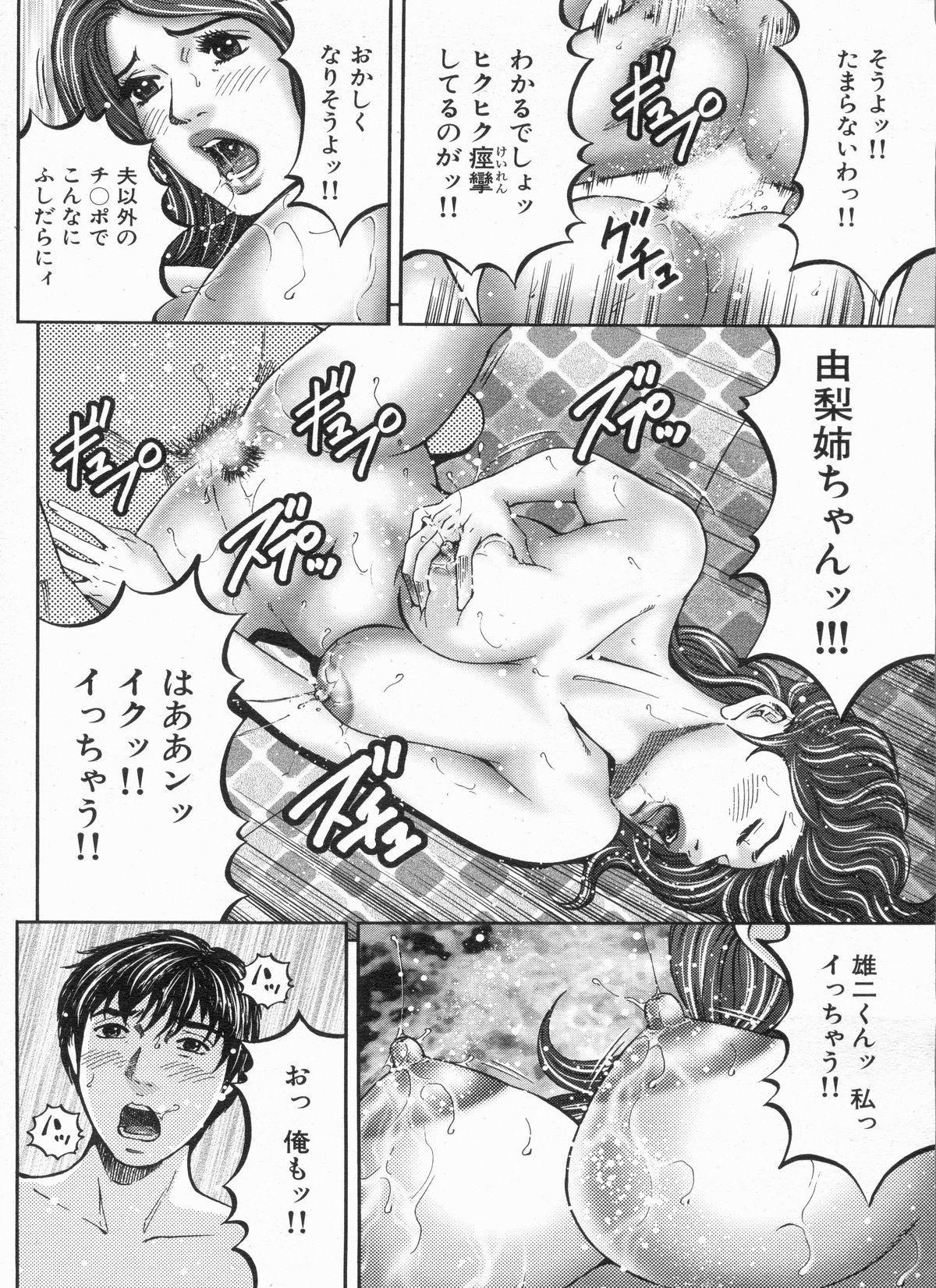 Manga Bon 2013-03 136