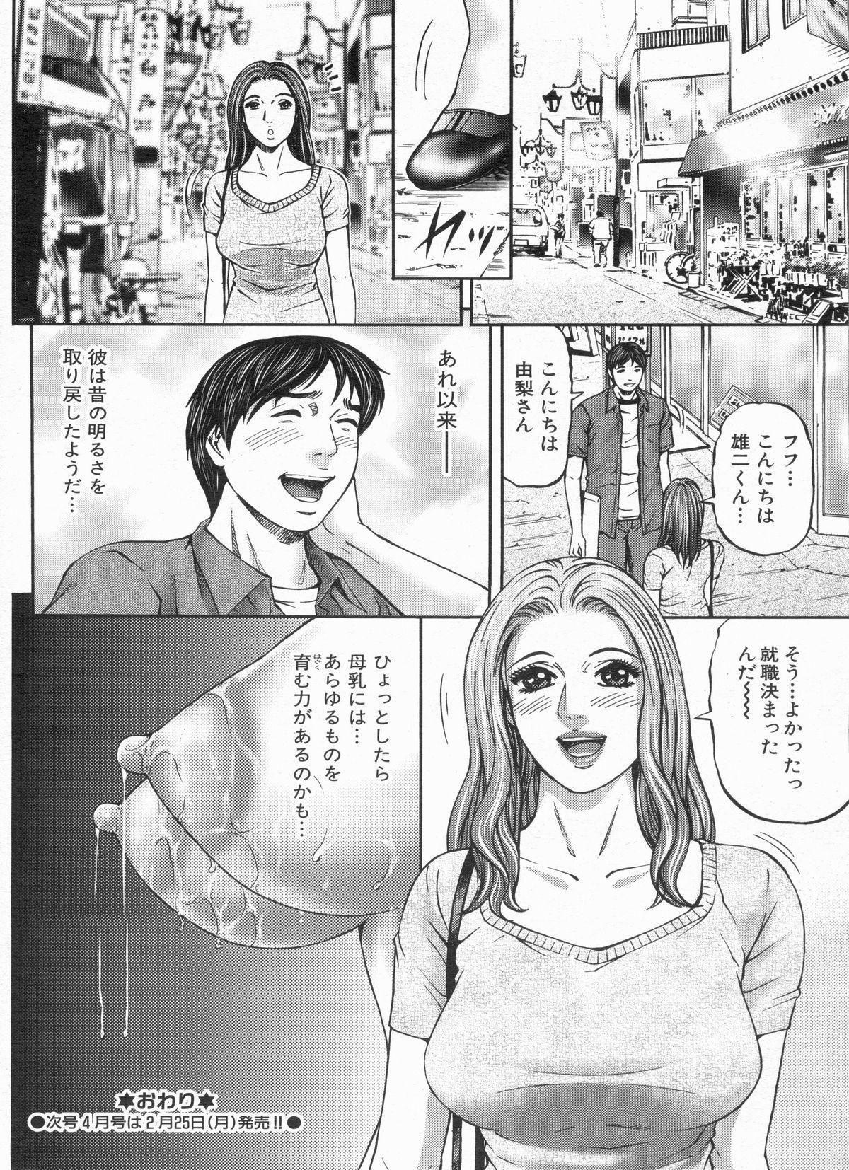 Manga Bon 2013-03 138