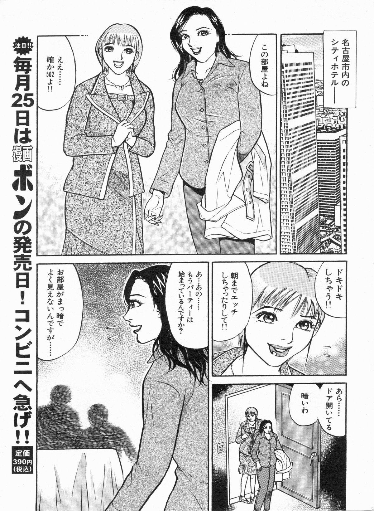 Manga Bon 2013-03 145