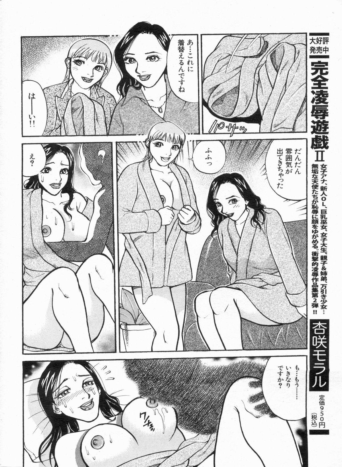 Manga Bon 2013-03 146