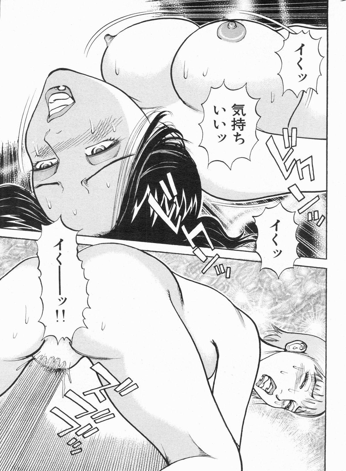 Manga Bon 2013-03 153