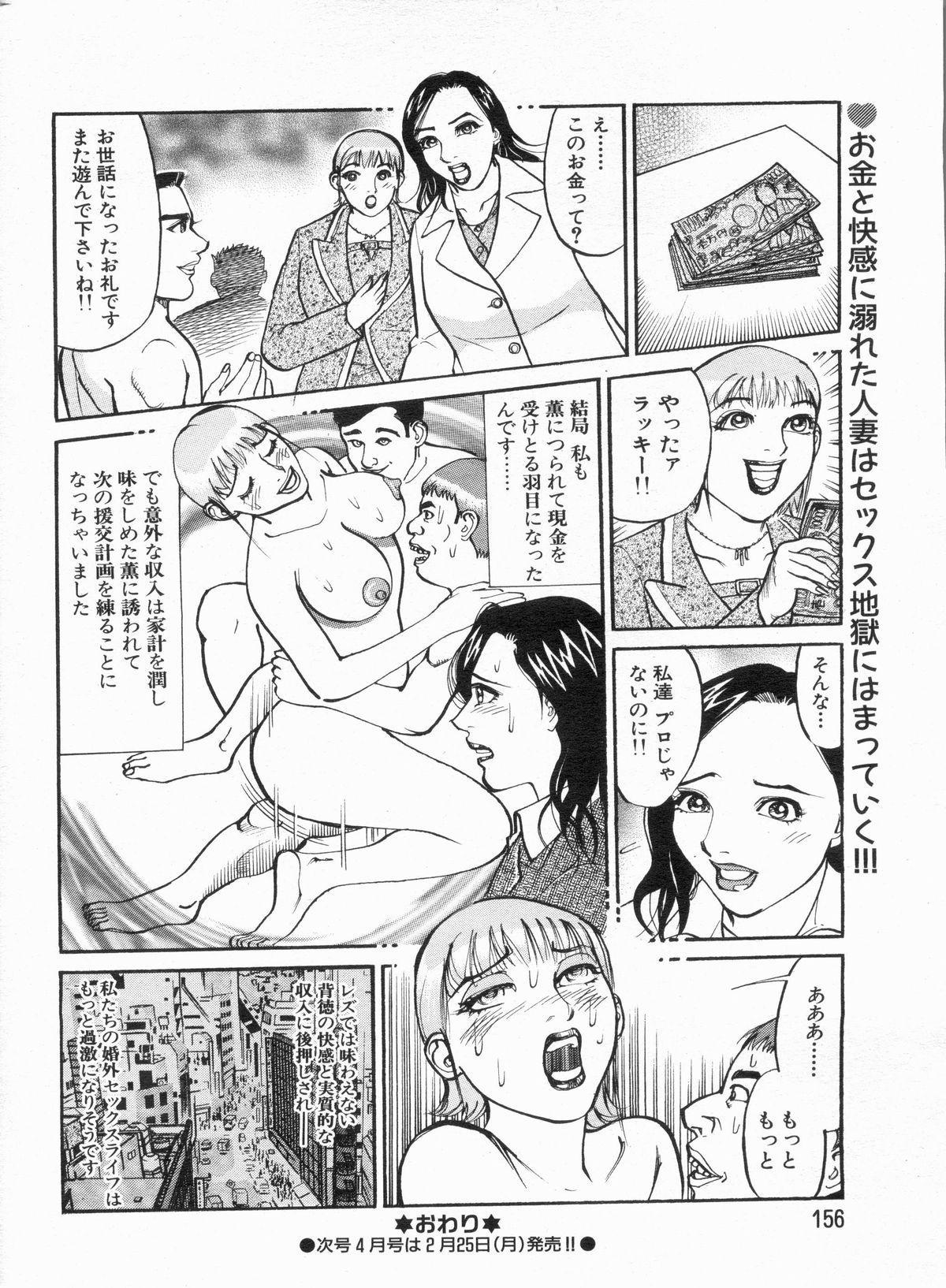 Manga Bon 2013-03 154
