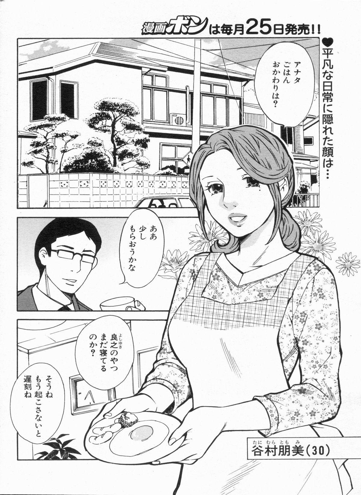 Manga Bon 2013-03 156