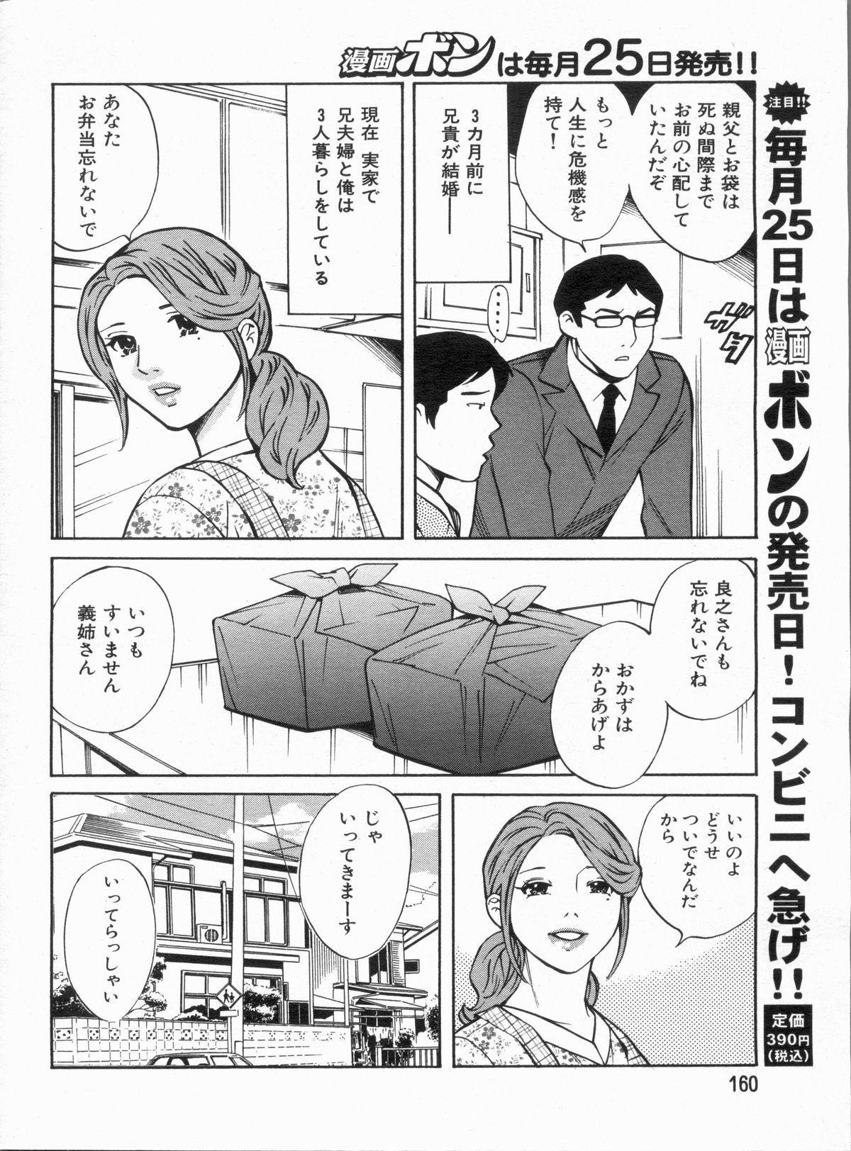 Manga Bon 2013-03 158