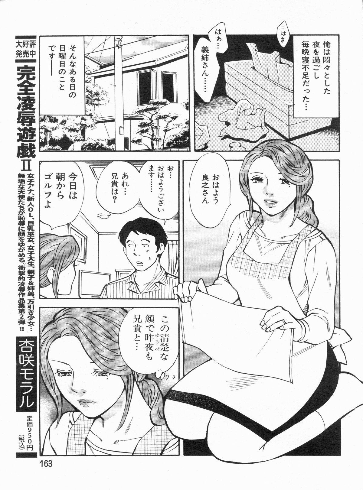 Manga Bon 2013-03 161