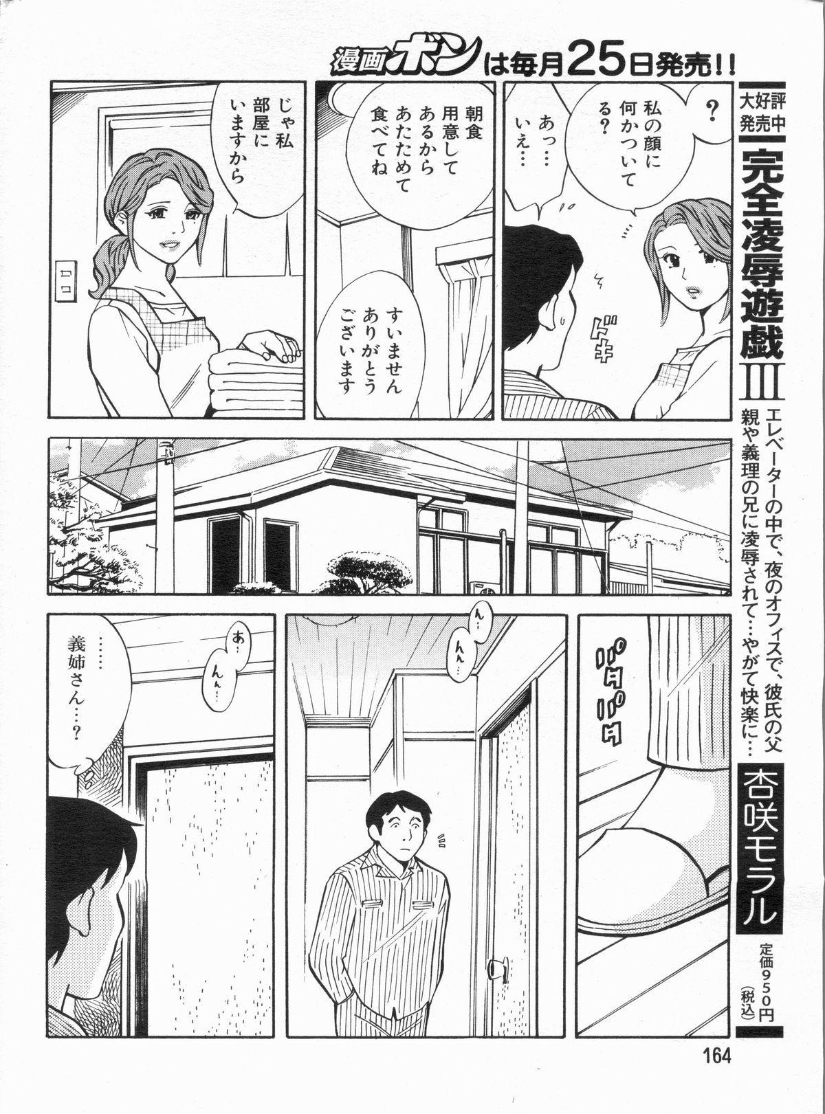Manga Bon 2013-03 162