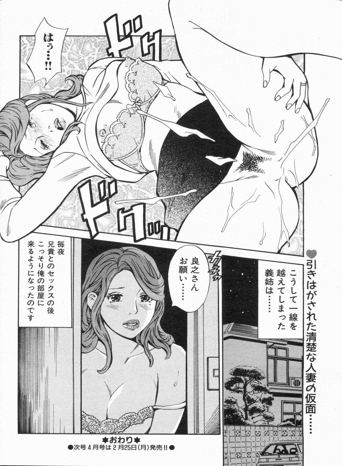 Manga Bon 2013-03 168