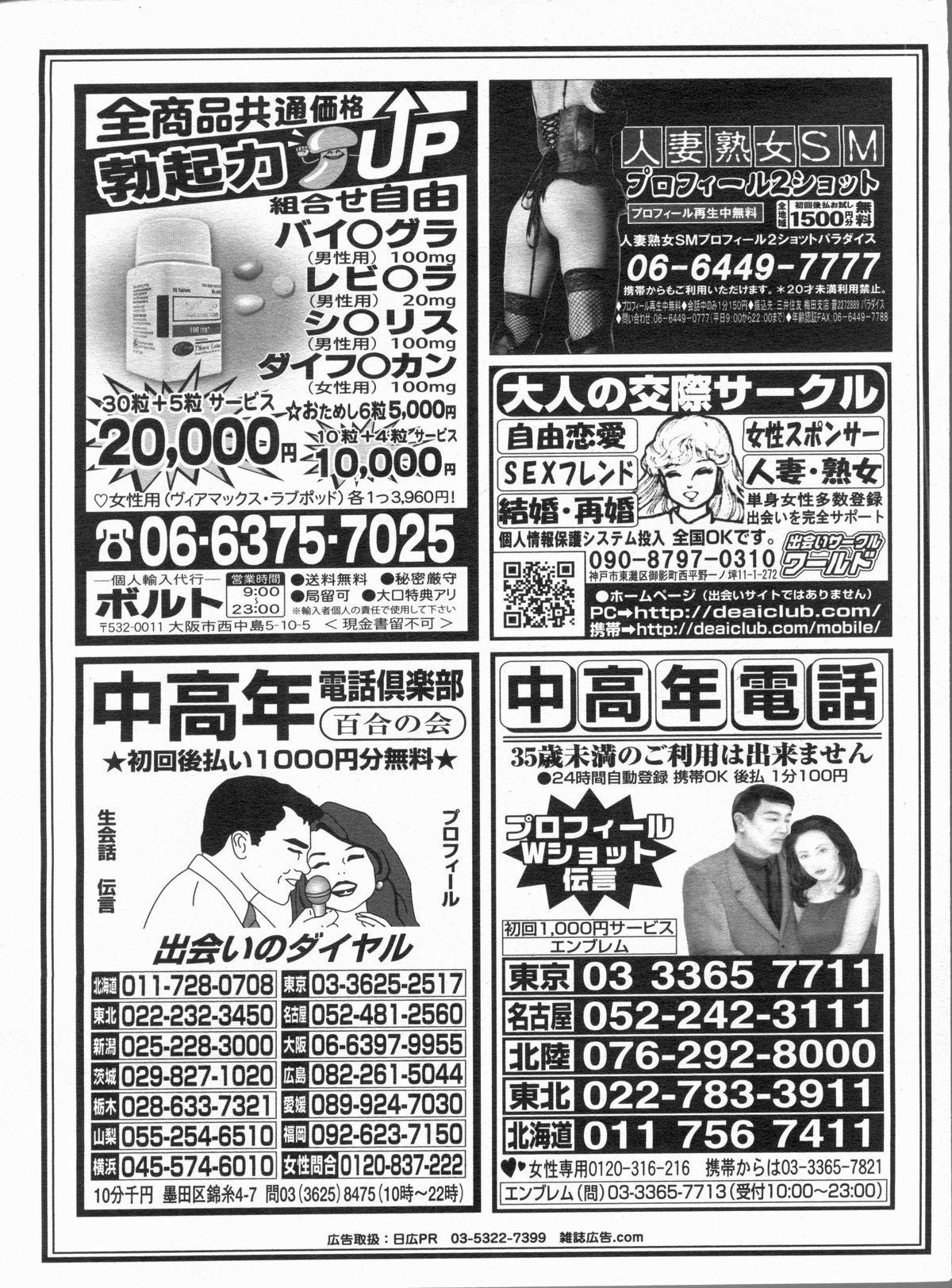 Manga Bon 2013-03 169
