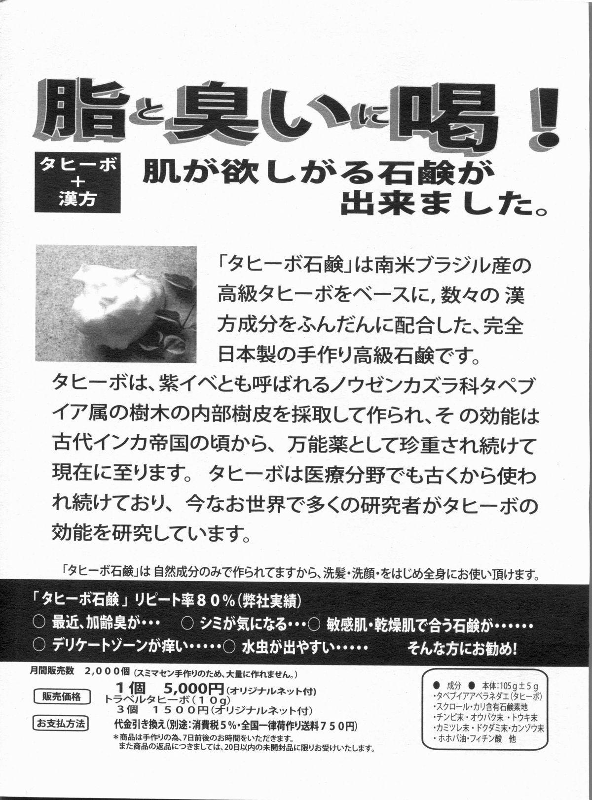 Manga Bon 2013-03 170