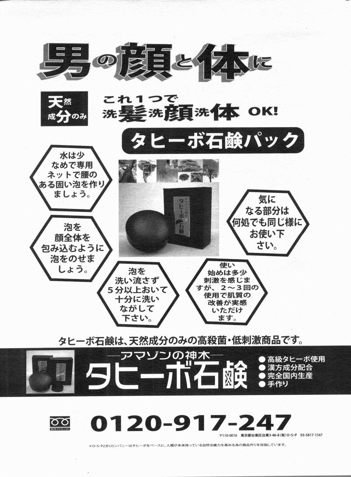 Manga Bon 2013-03 171