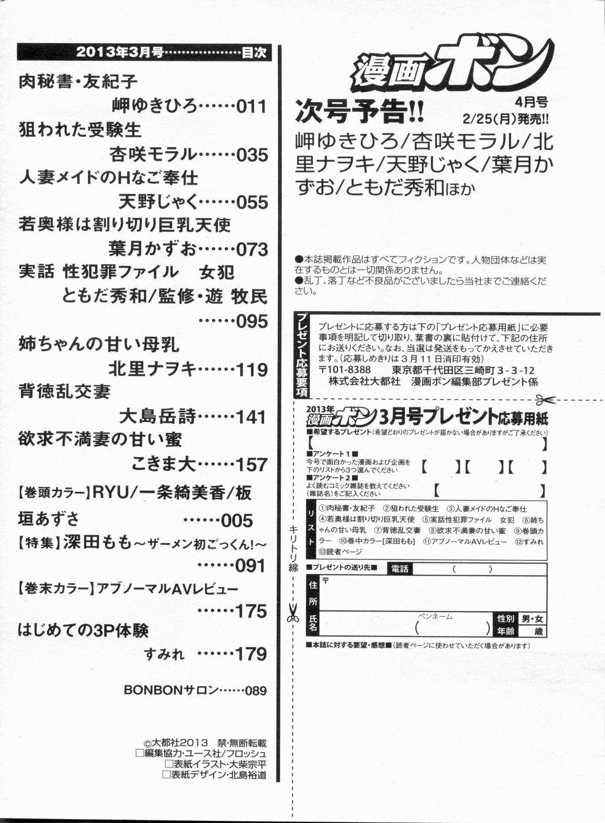 Manga Bon 2013-03 172