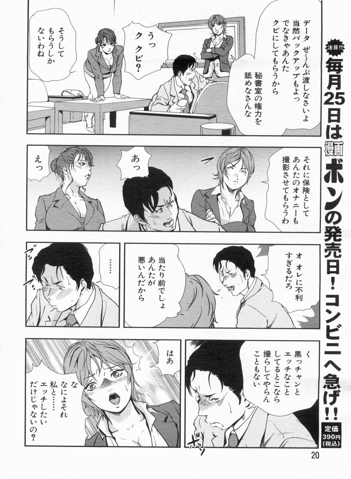 Manga Bon 2013-03 19