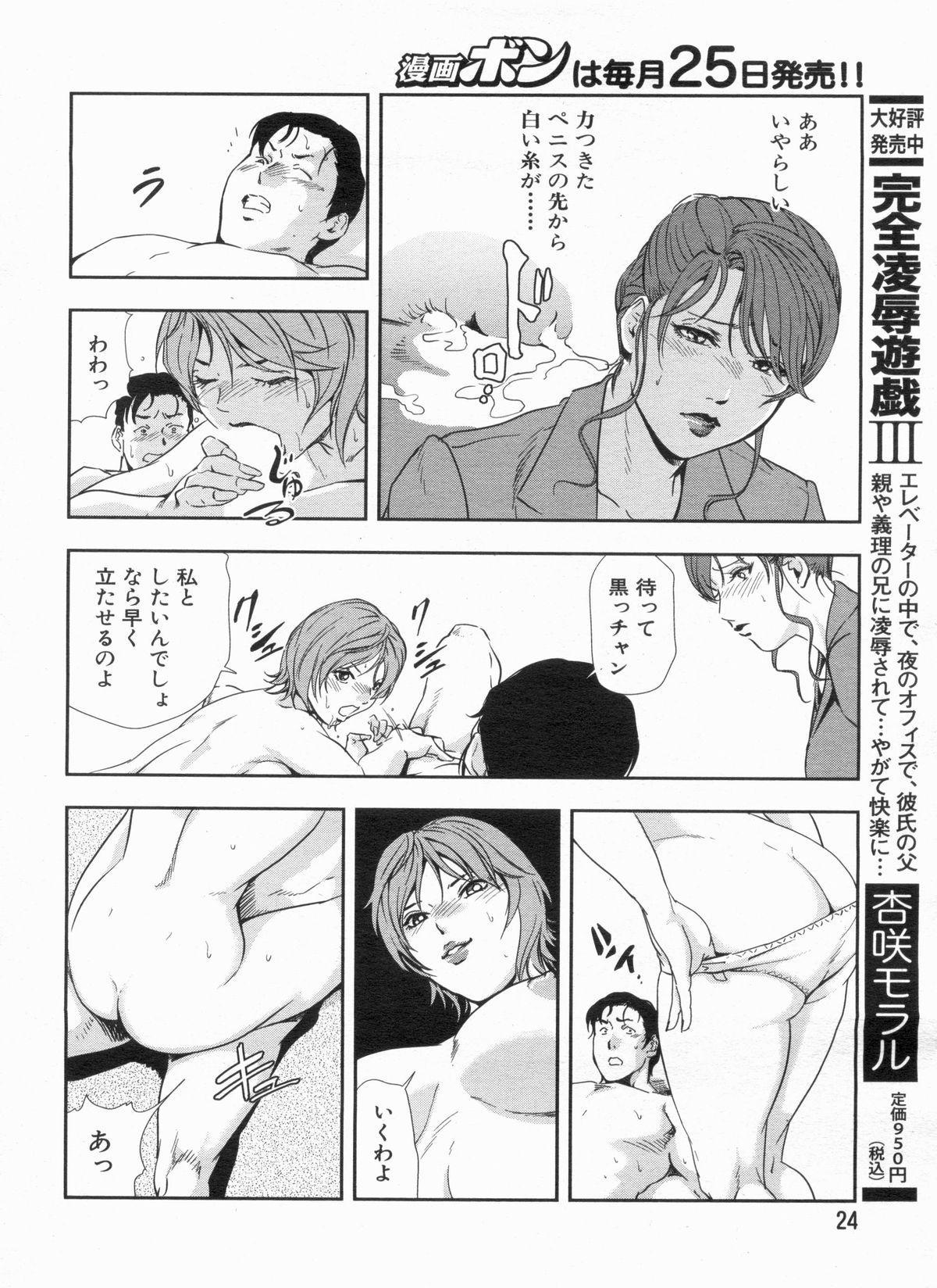Manga Bon 2013-03 23